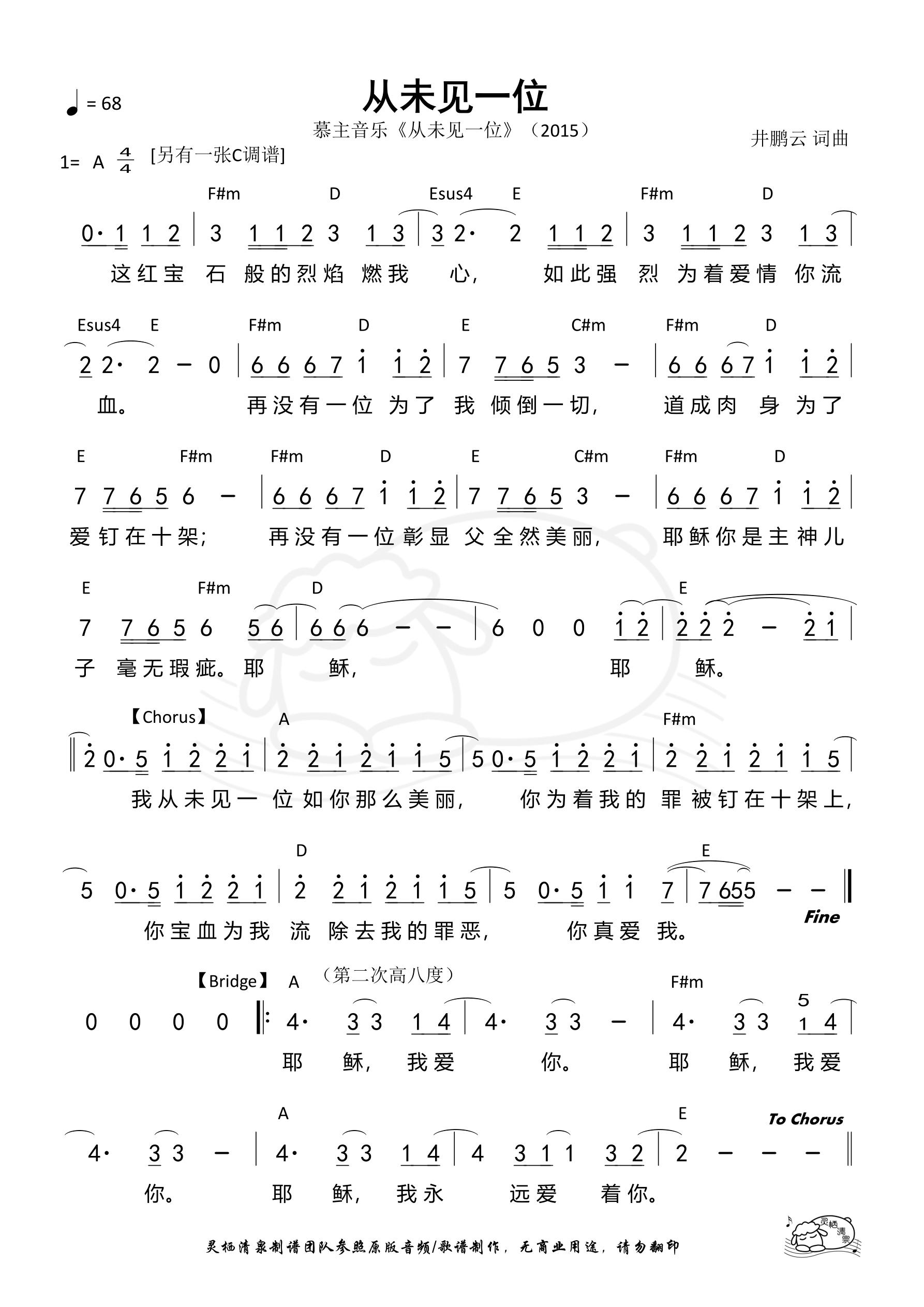 《第939首 - 从未见一位(A调)和弦简谱》