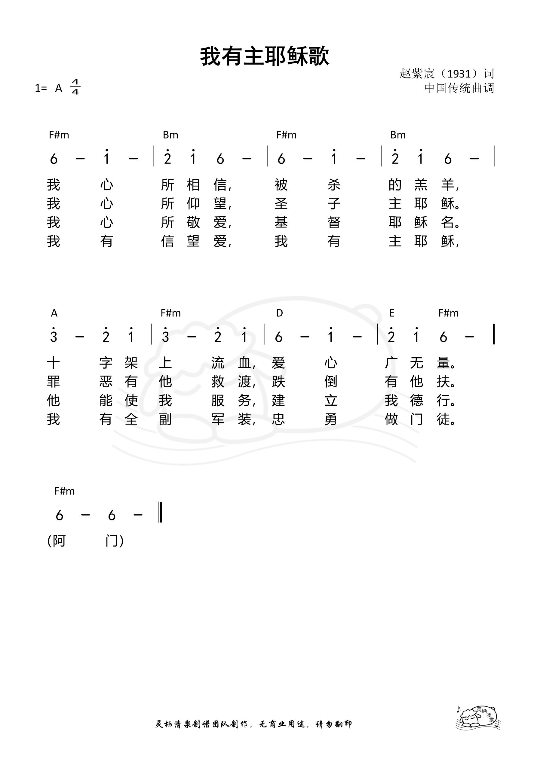 《第233首 - 我有主耶稣歌 和弦简谱》