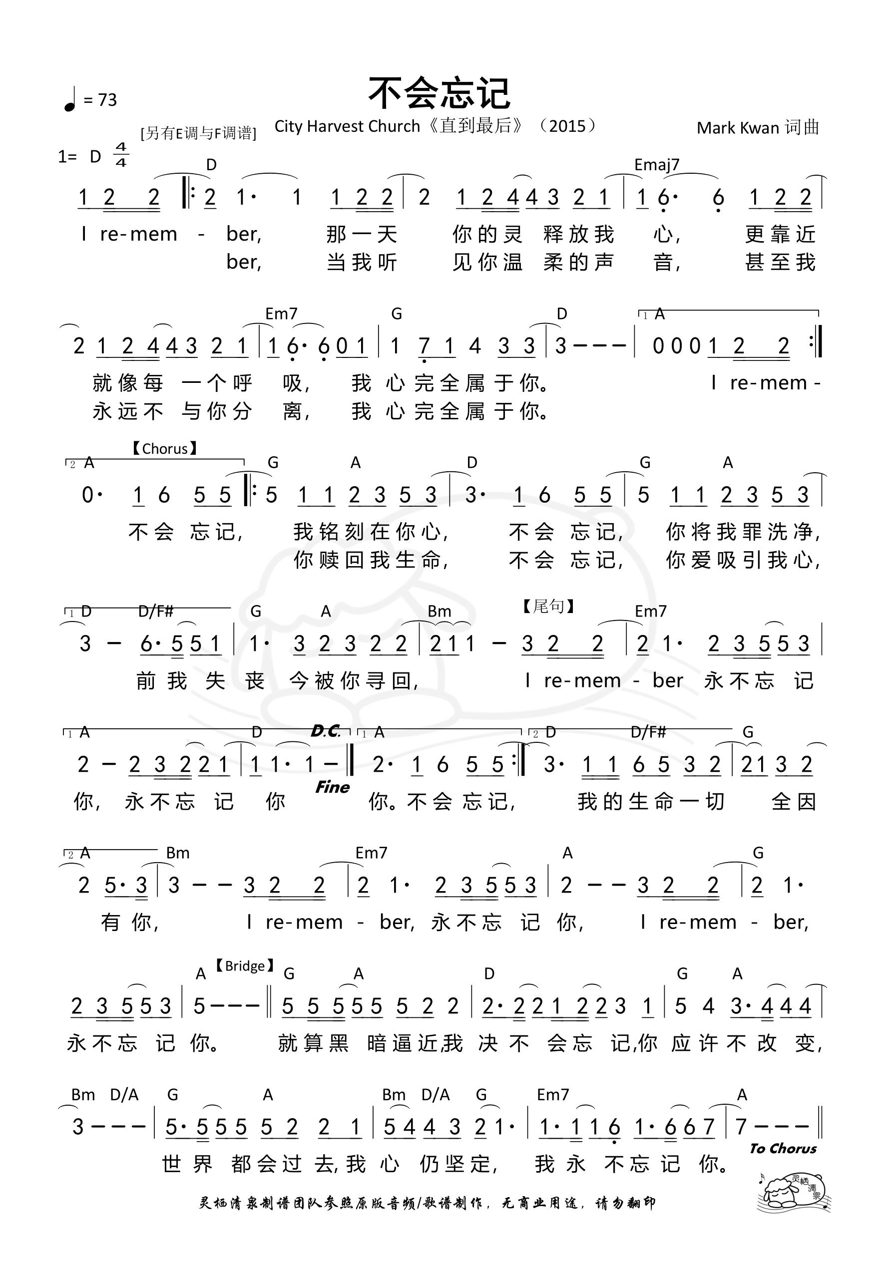 《第935首 - 不会忘记(D调)和弦简谱》