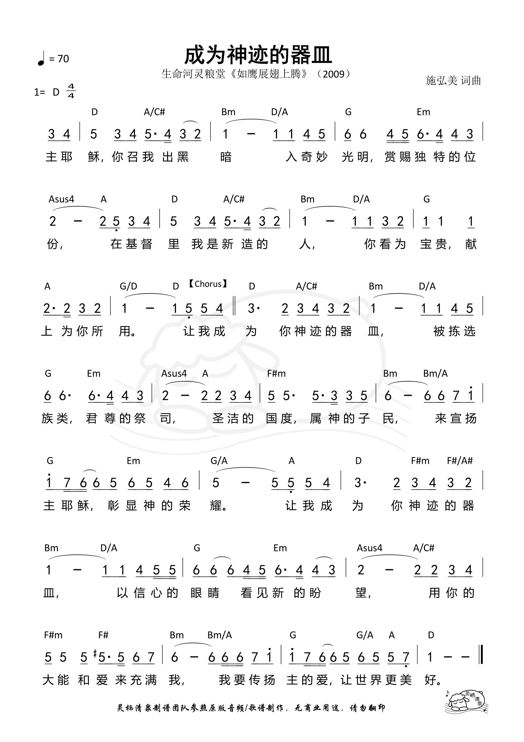 《第405首 - 成为神迹的器皿 和弦简谱》