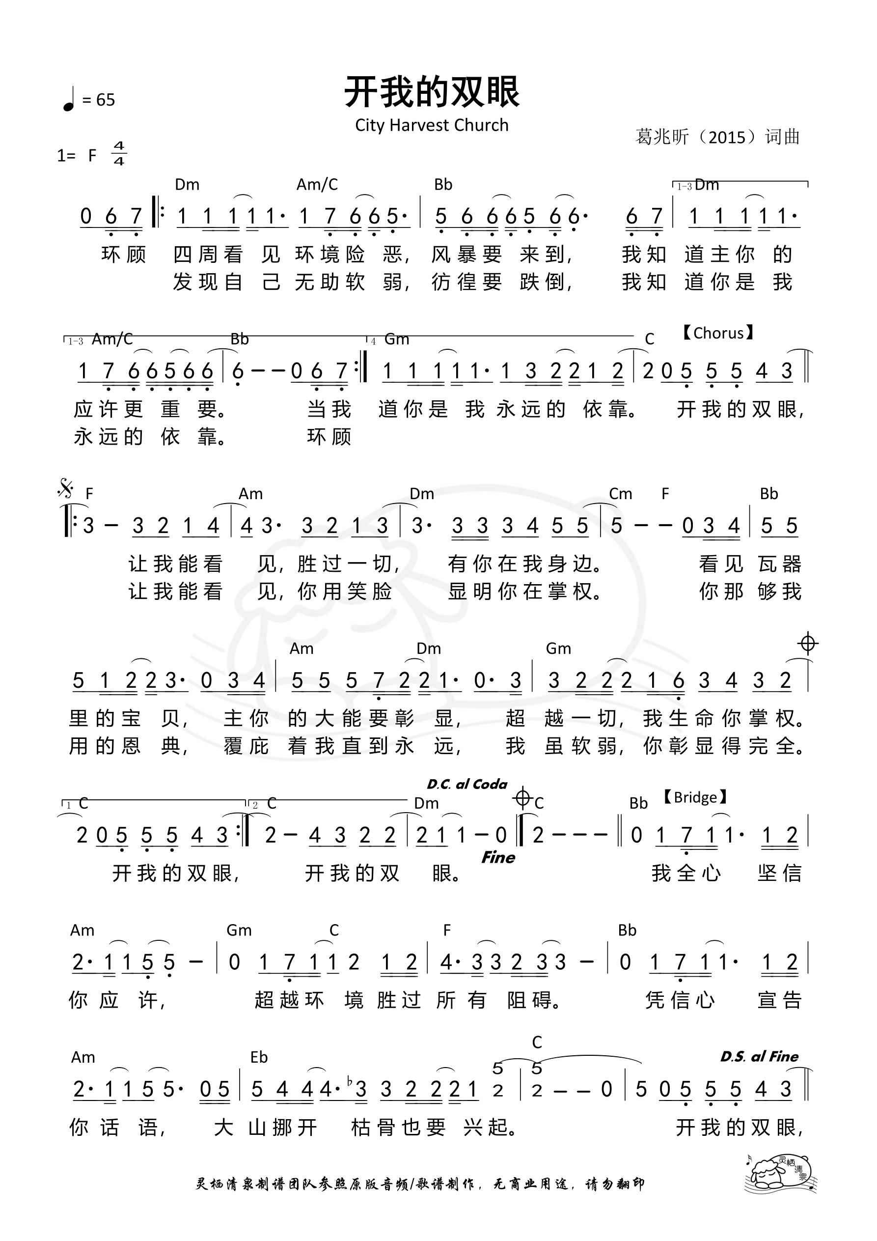 《第107首 - 开我的双眼 和弦简谱》