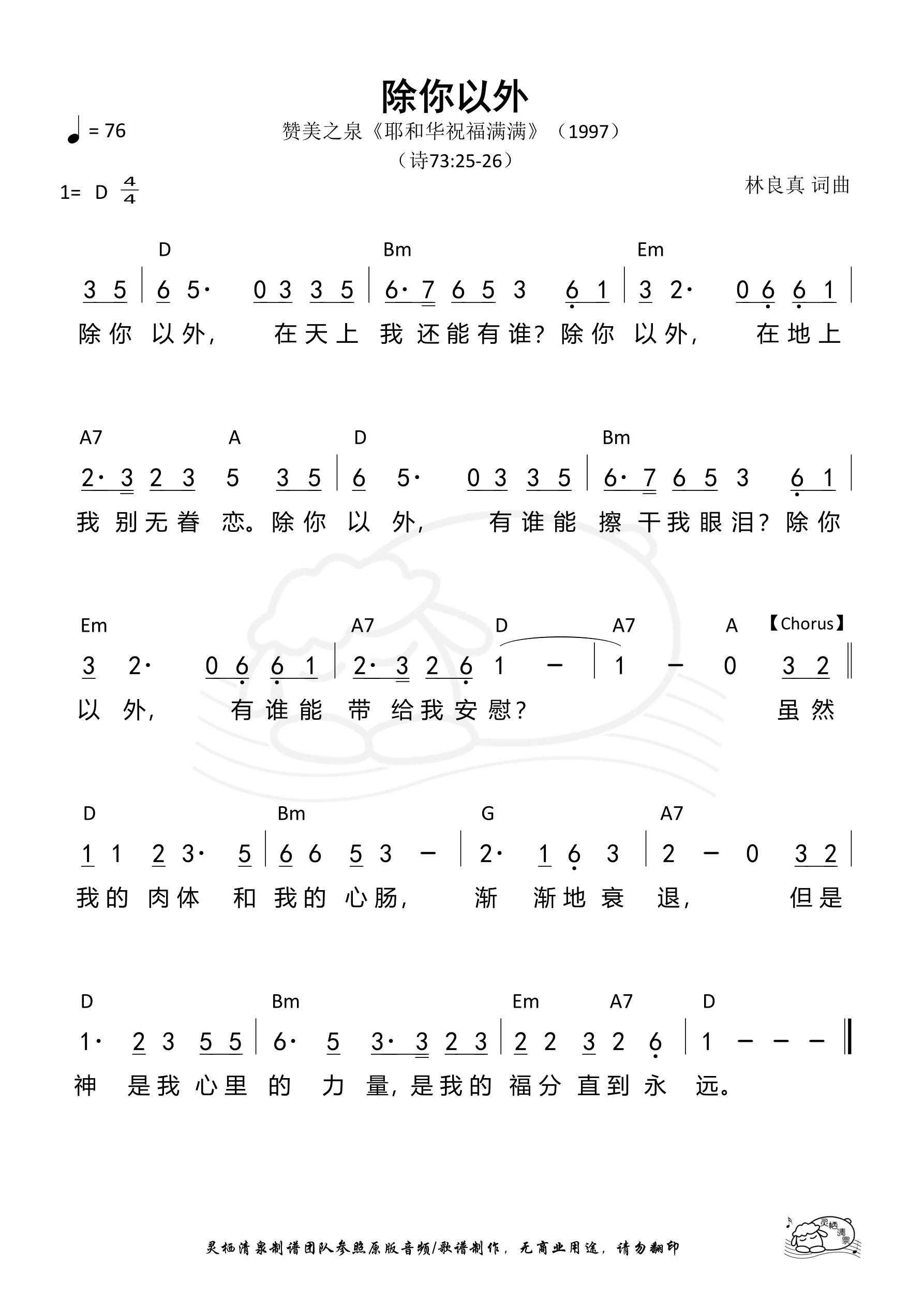 《第15首 - 除你以外 和弦简谱》