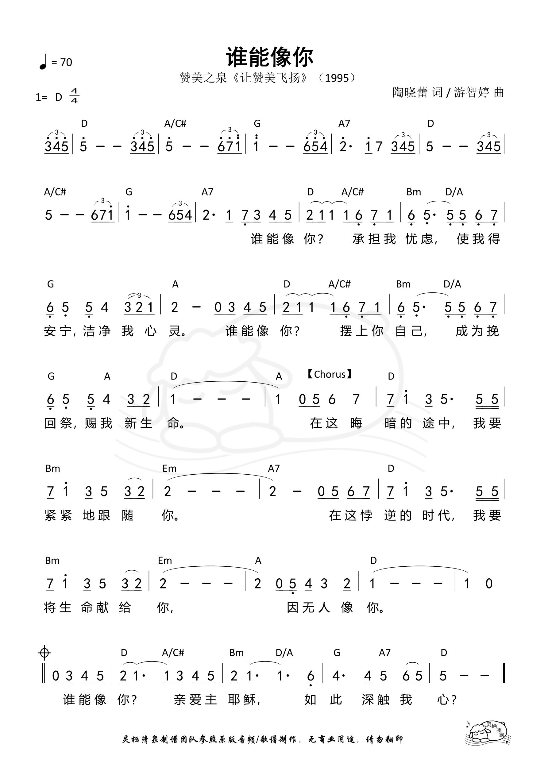 《第10首 - 谁能像你 和弦简谱》