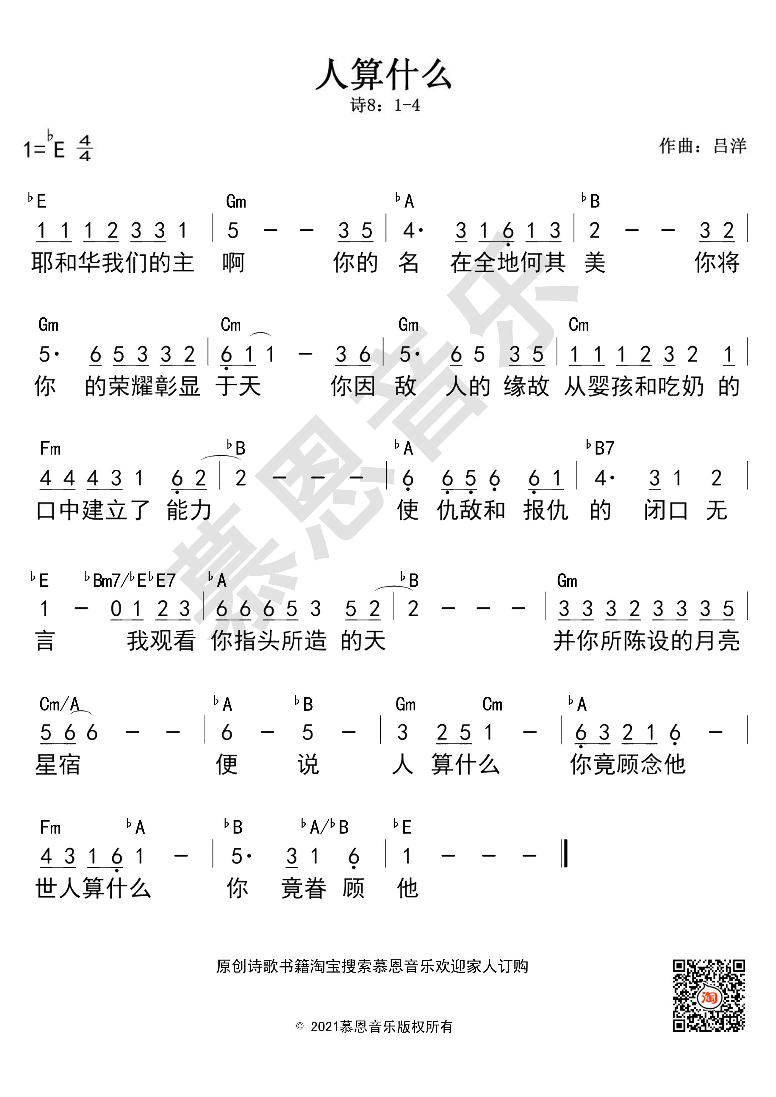 《第199首 人算什么 官方和弦简谱》