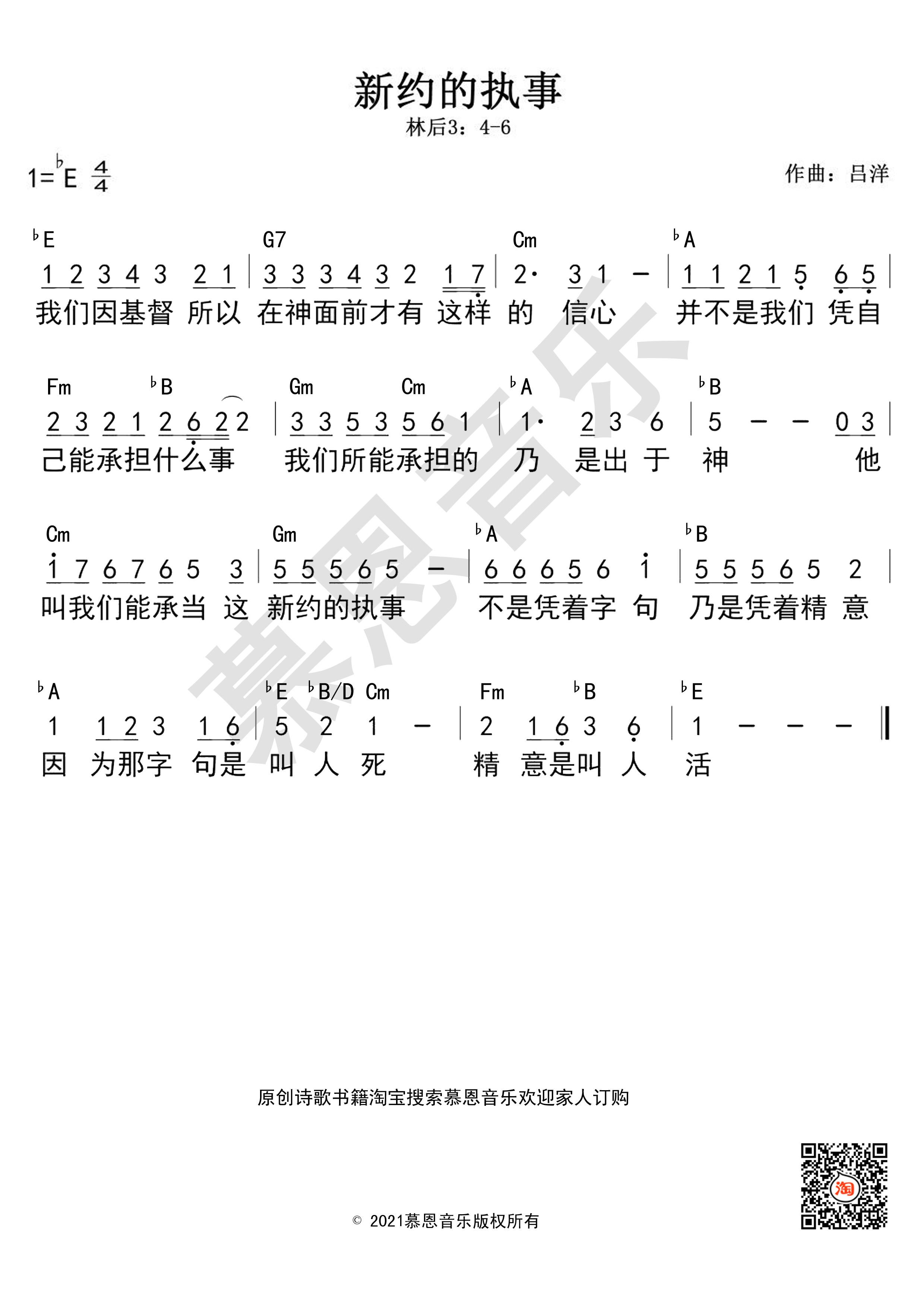 《第196首 新约的执事 官方和弦简谱》