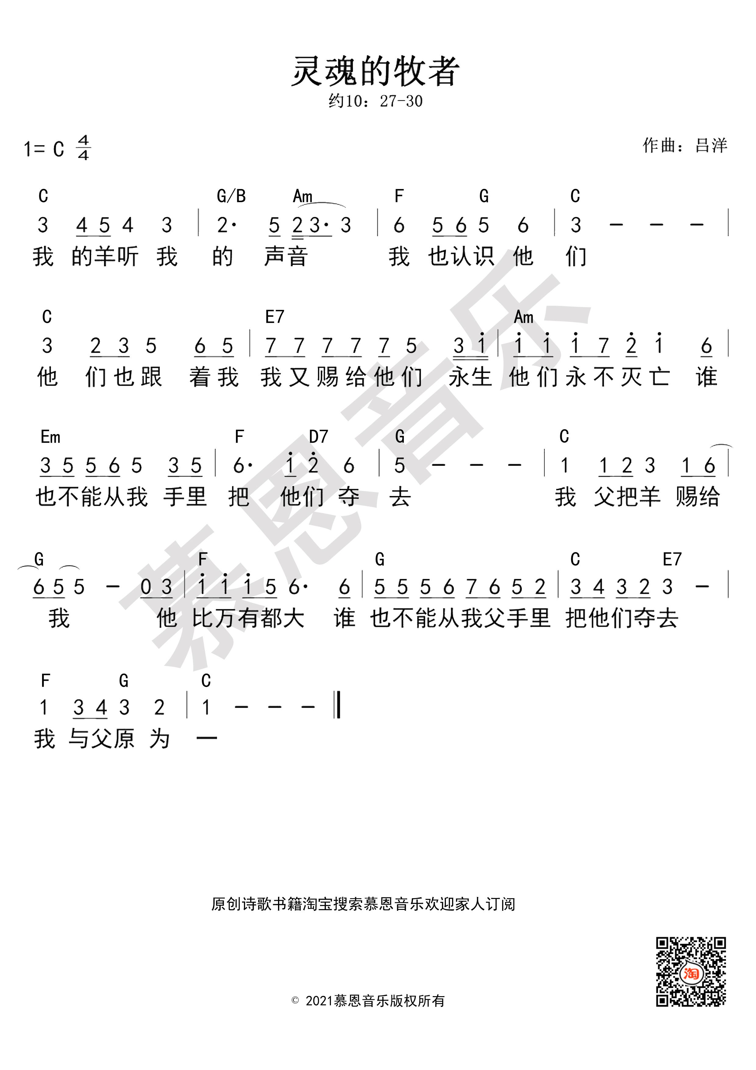 《第197首 灵魂的牧者 官方和弦简谱》