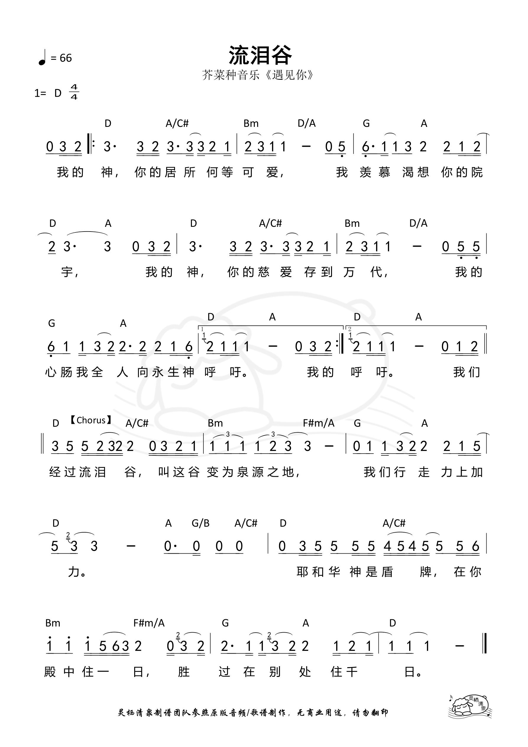 《第944首 - 流泪谷 和弦简谱》