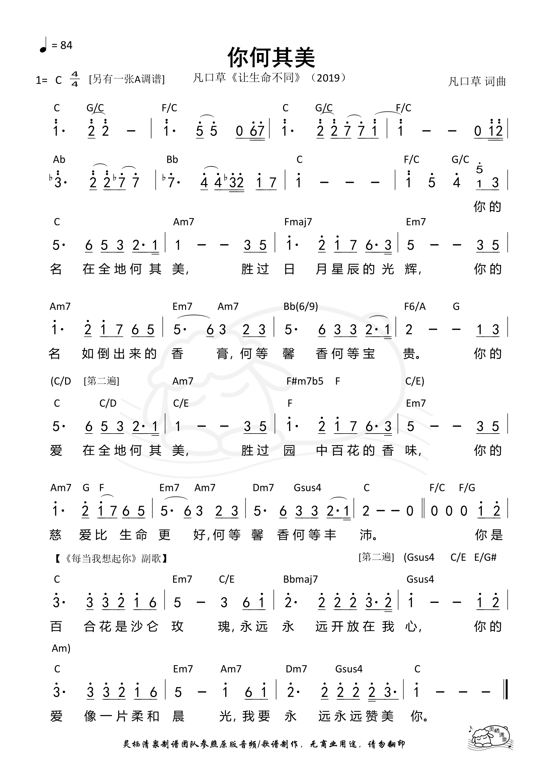《第946首 - 你何其美(C调)和弦简谱》