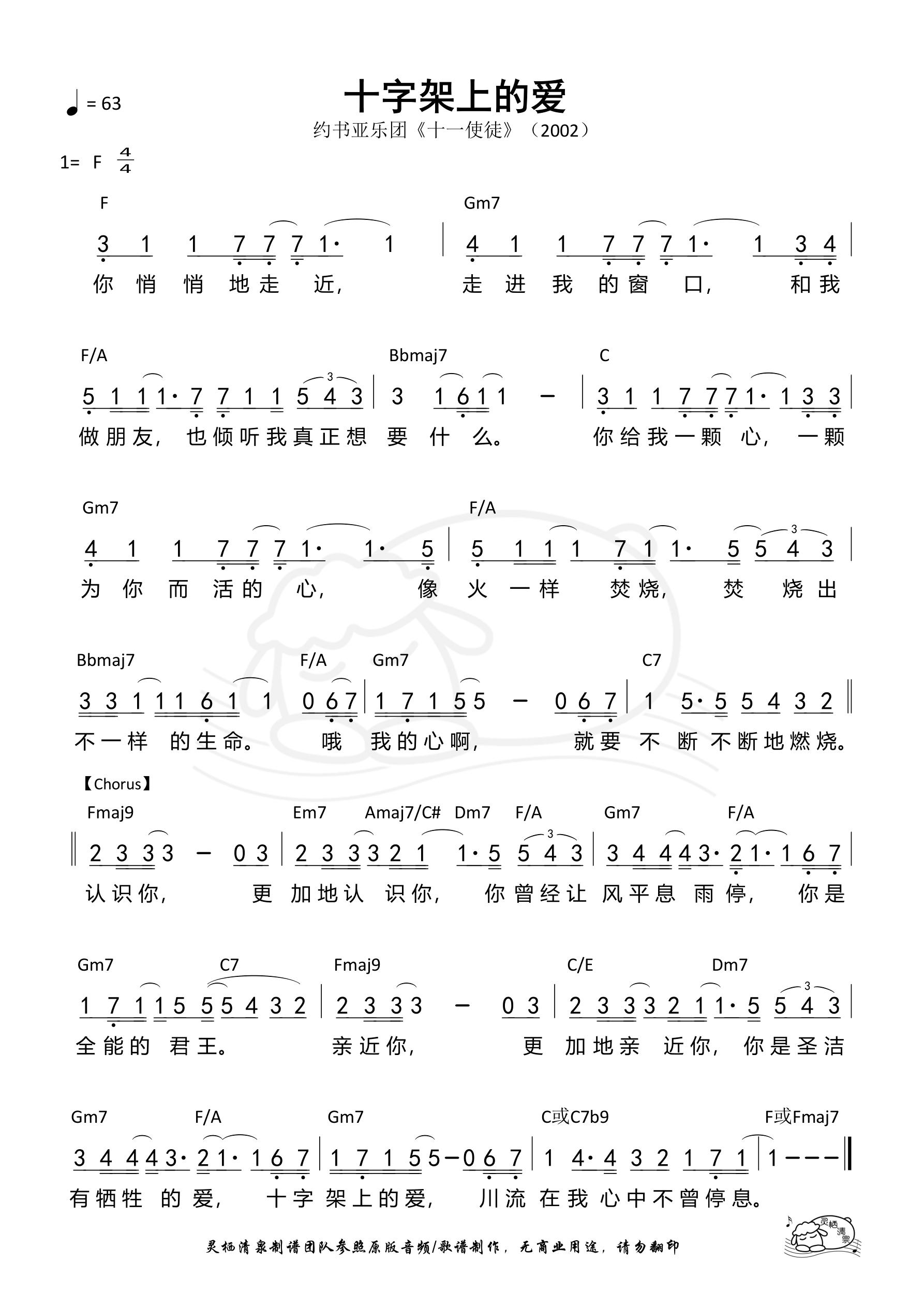 《第938首 - 十字架上的爱(约书亚)和弦简谱》