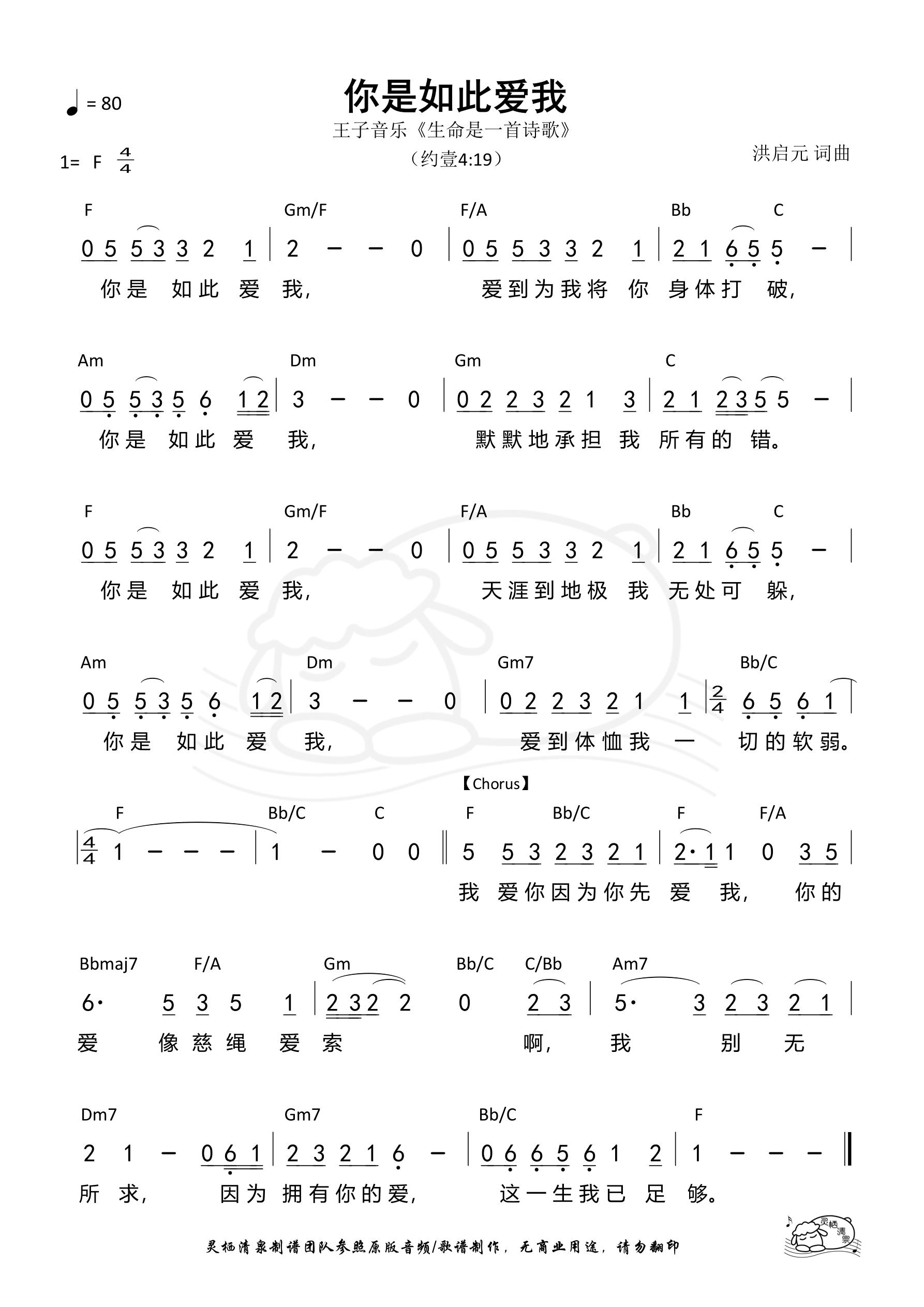 《第949首 - 你是如此爱我 和弦简谱》