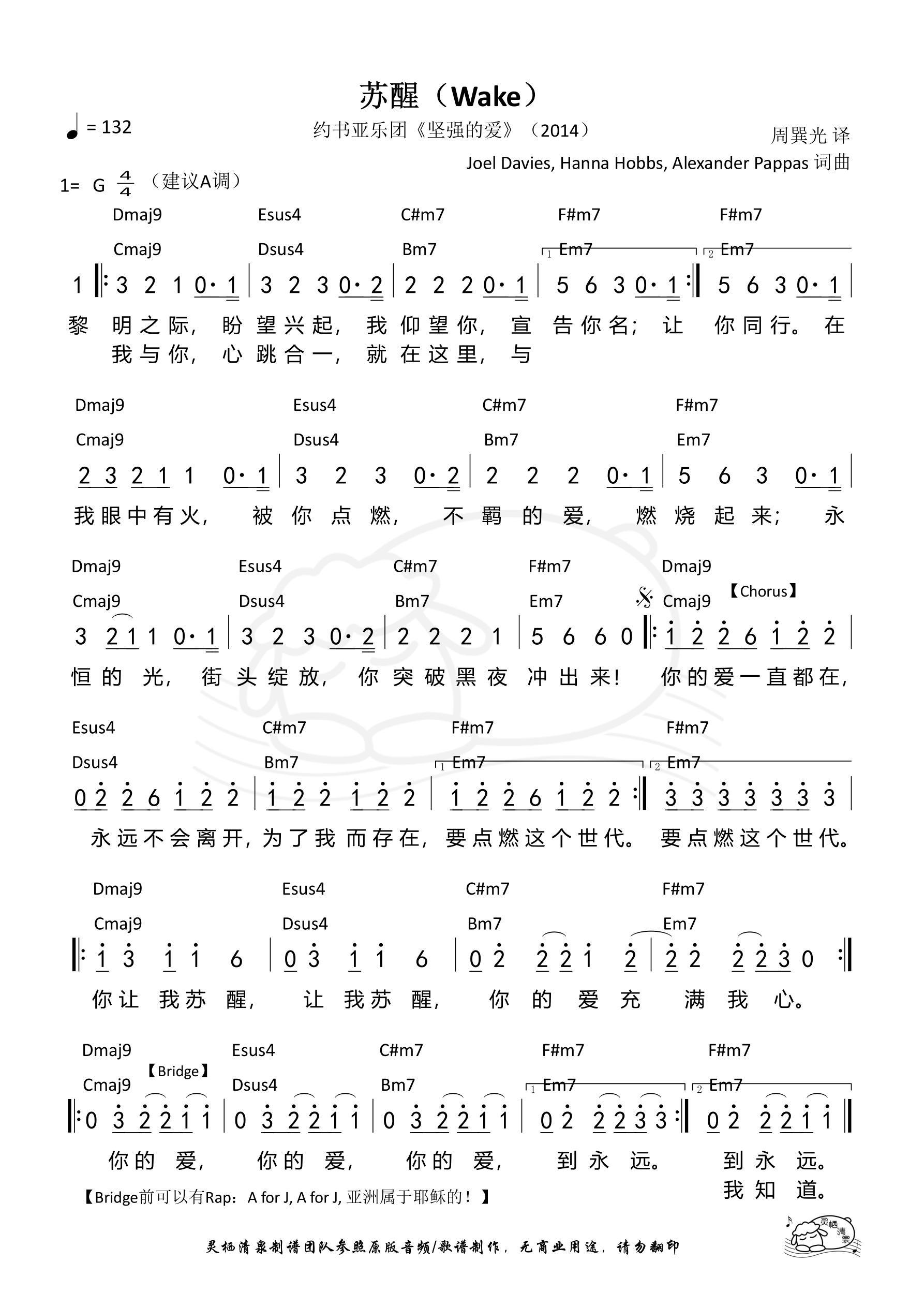 《第111首 - 苏醒(约书亚) 和弦简谱》
