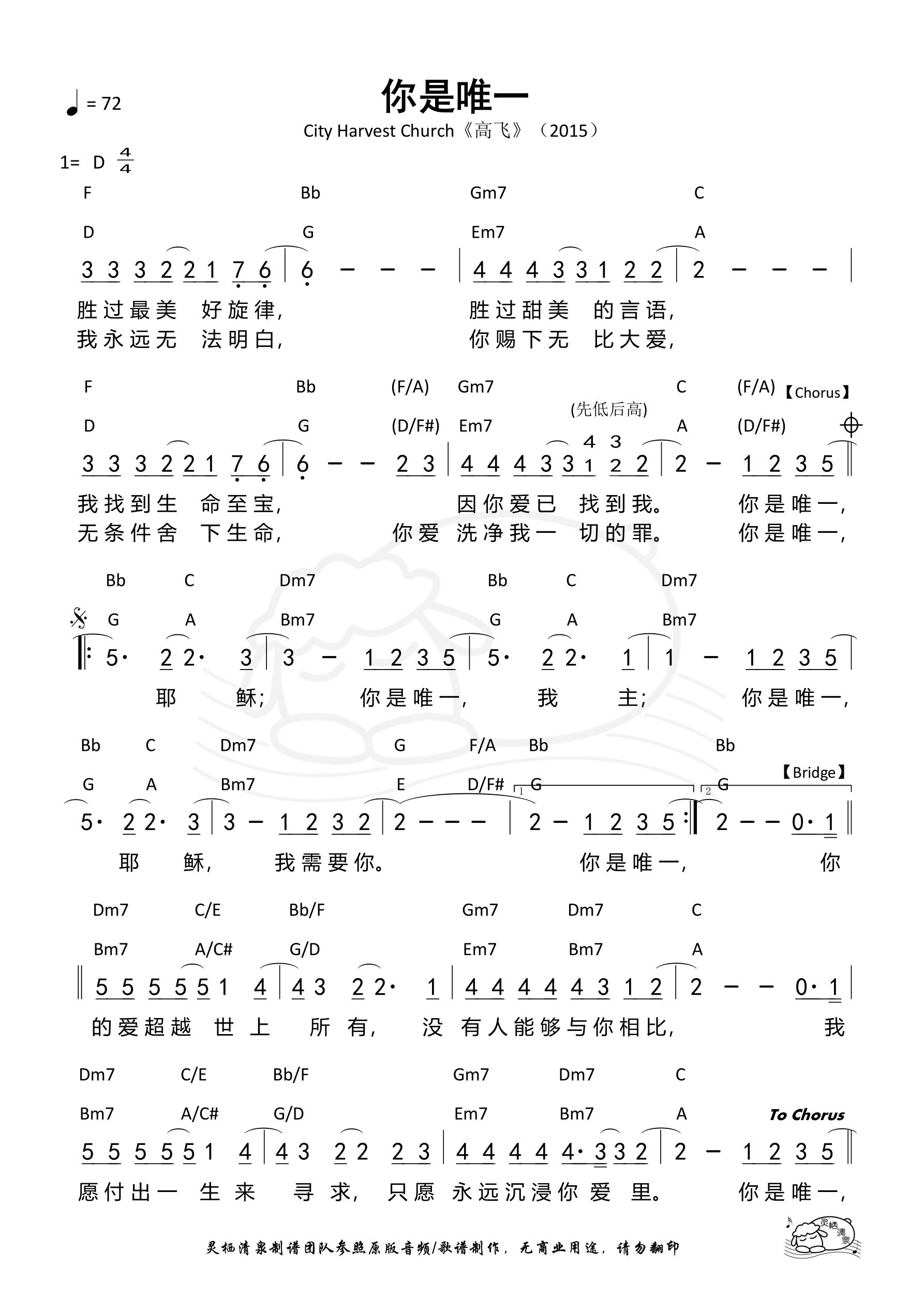 《第950首 - 你是唯一(CHC)和弦简谱》