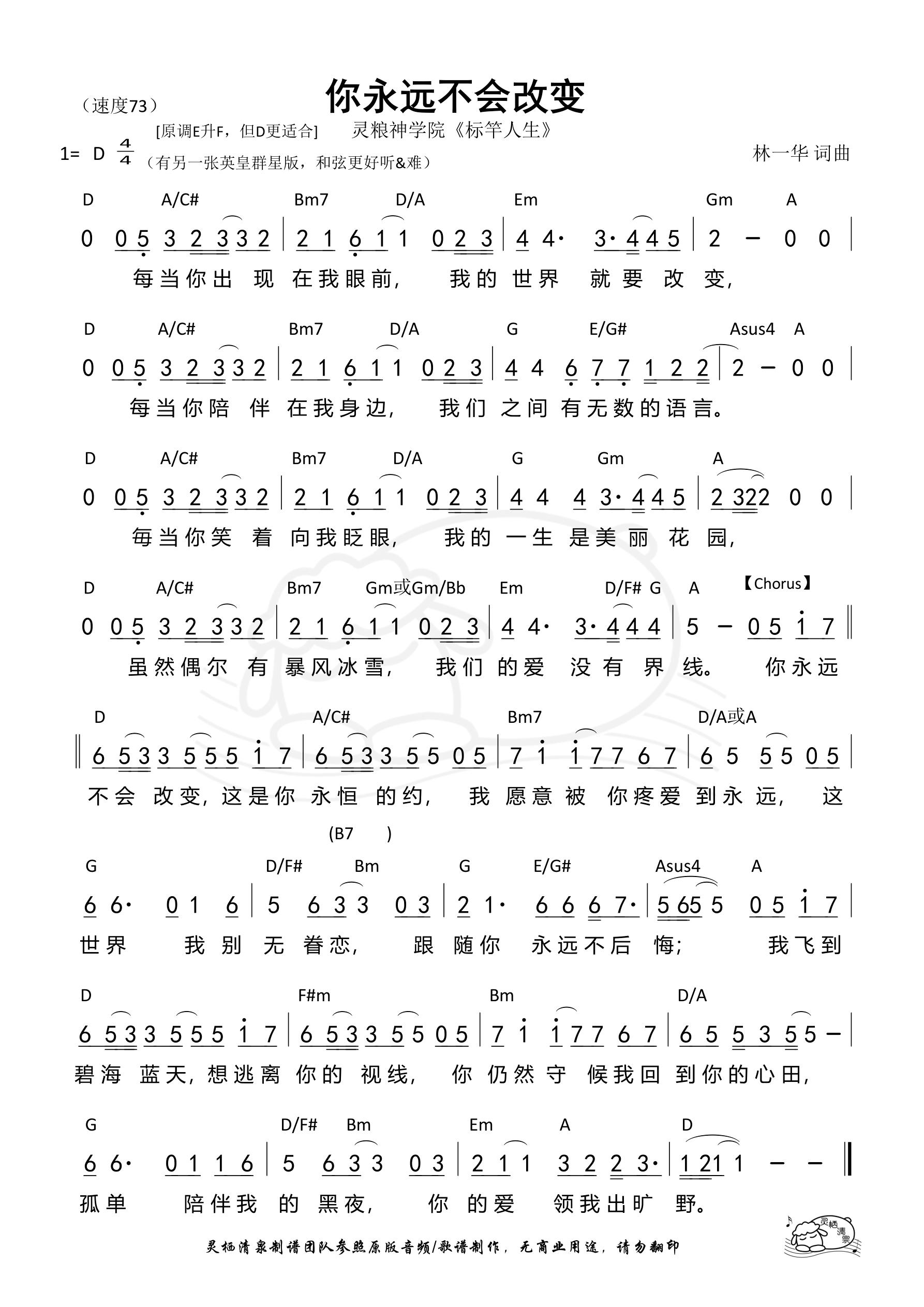 《第951首 - 你永远不会改变(灵粮版)和弦简谱》
