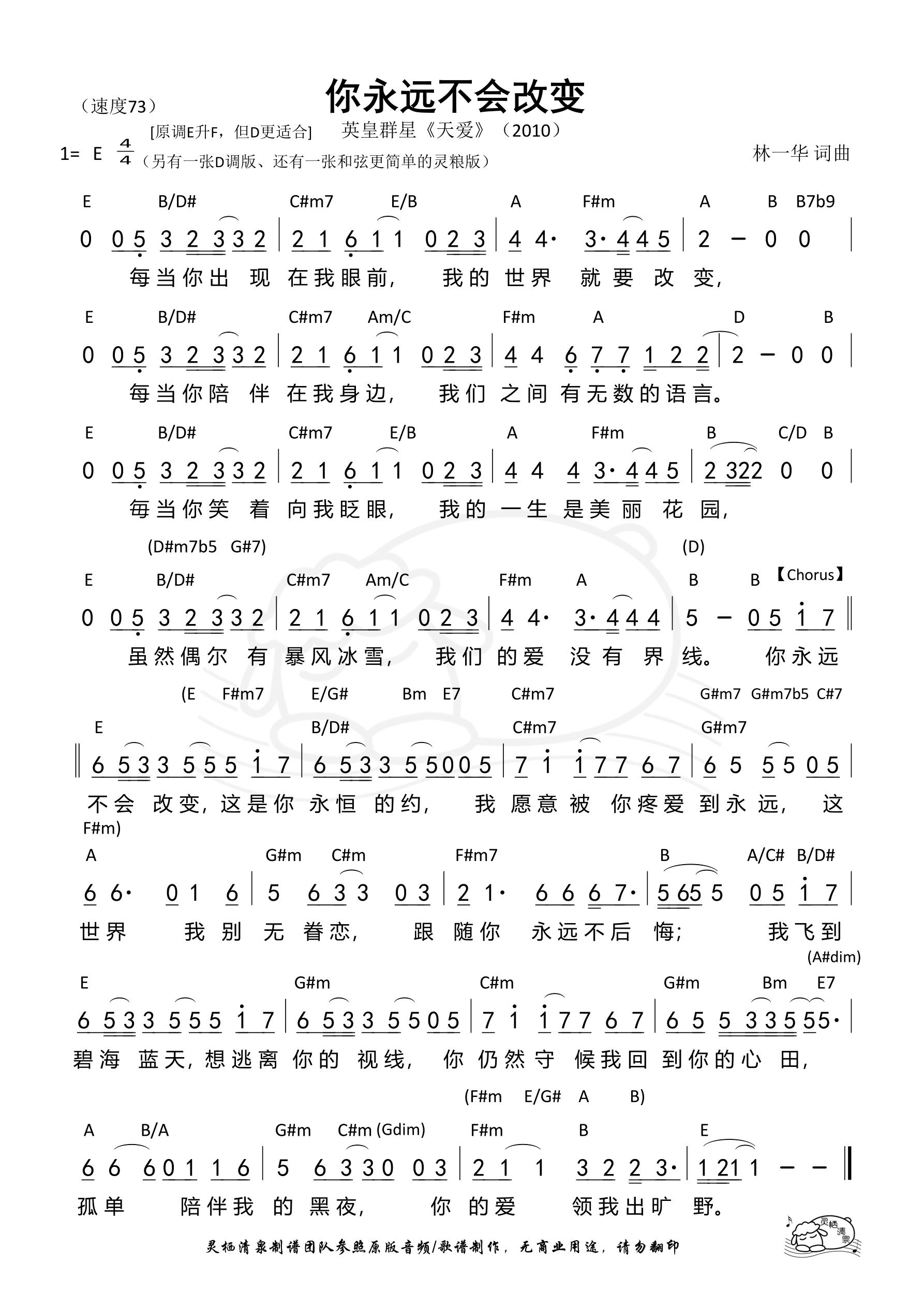 《第953首 - 你永远不会改变(英皇版)(E调)和弦简谱》