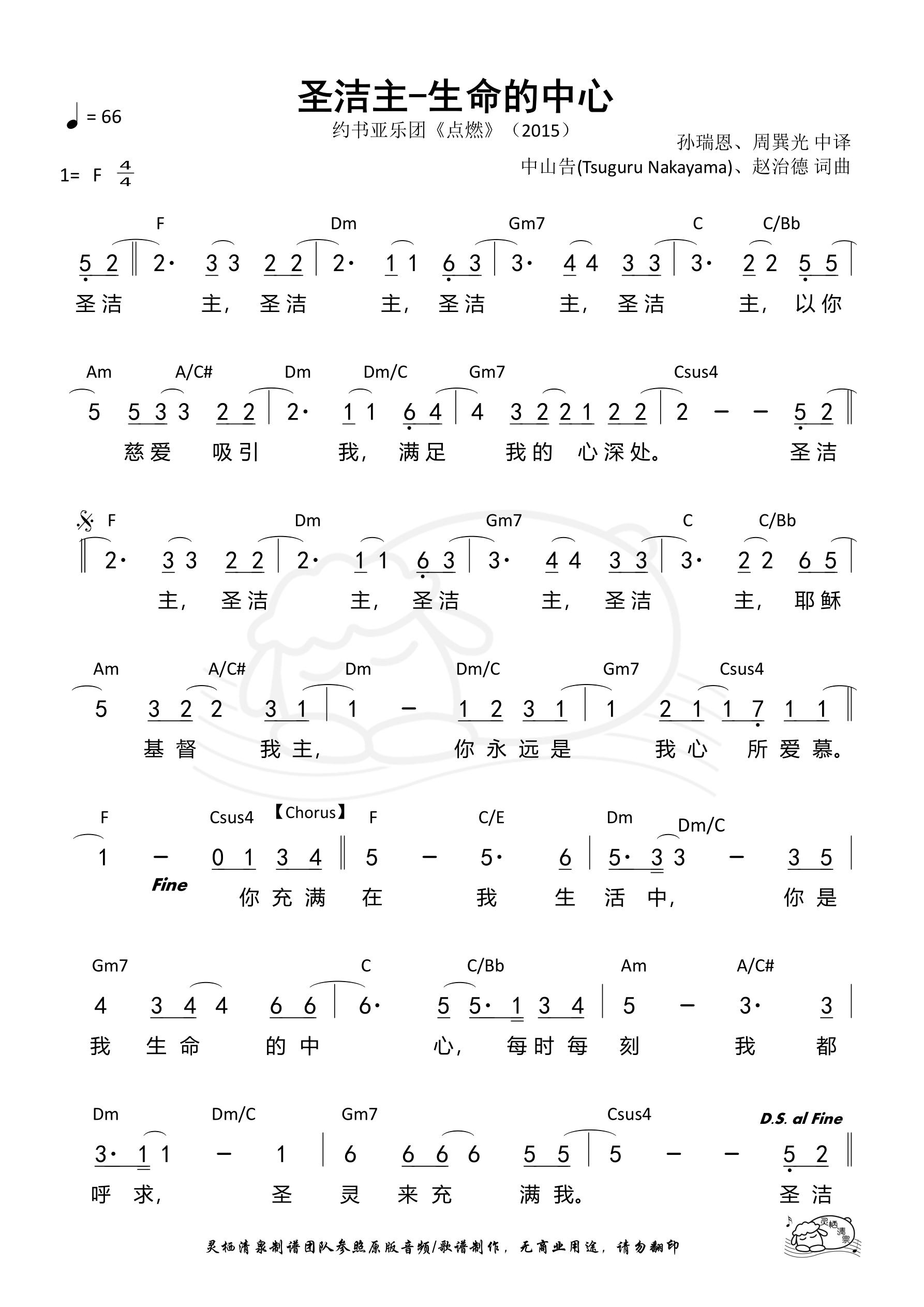 《第260首 - 圣洁主-生命的中心 和弦简谱》