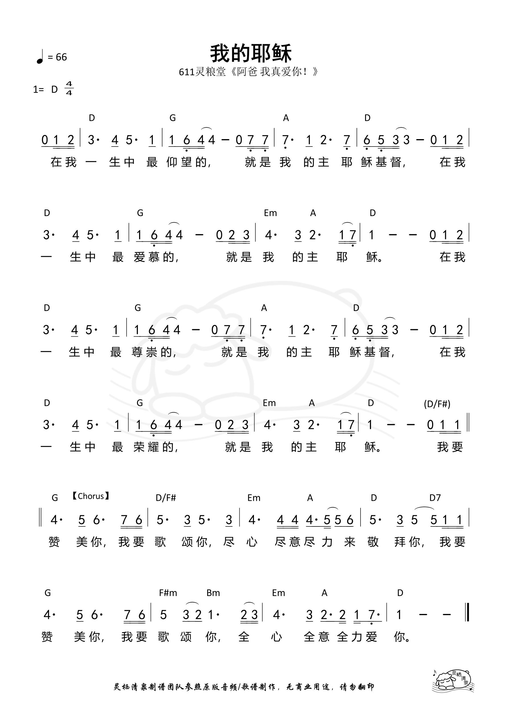 《第956首 - 我的耶稣 和弦简谱》