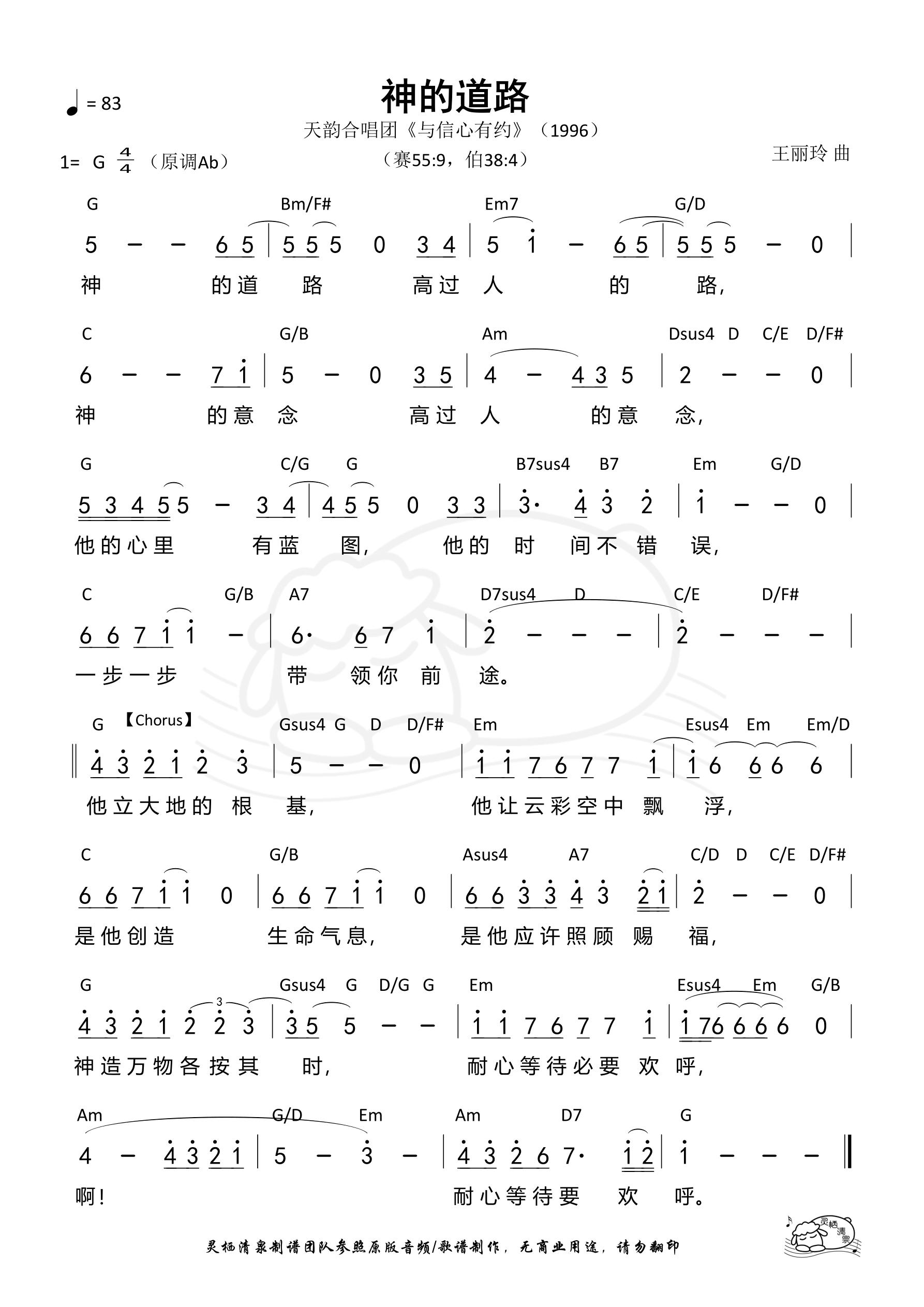 《第954首 - 神的道路 和弦简谱》