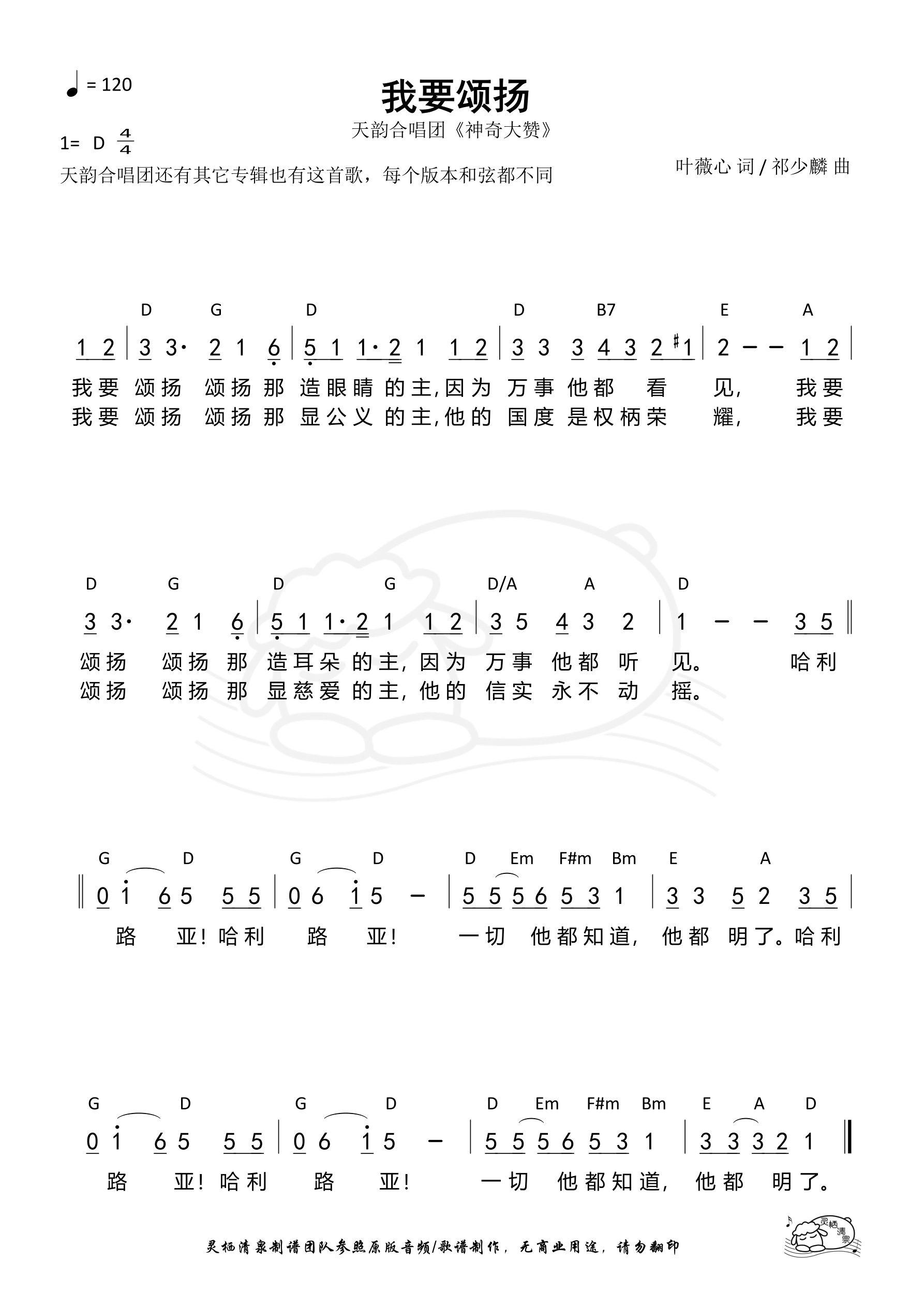 《第959首 - 我要颂扬 和弦简谱》