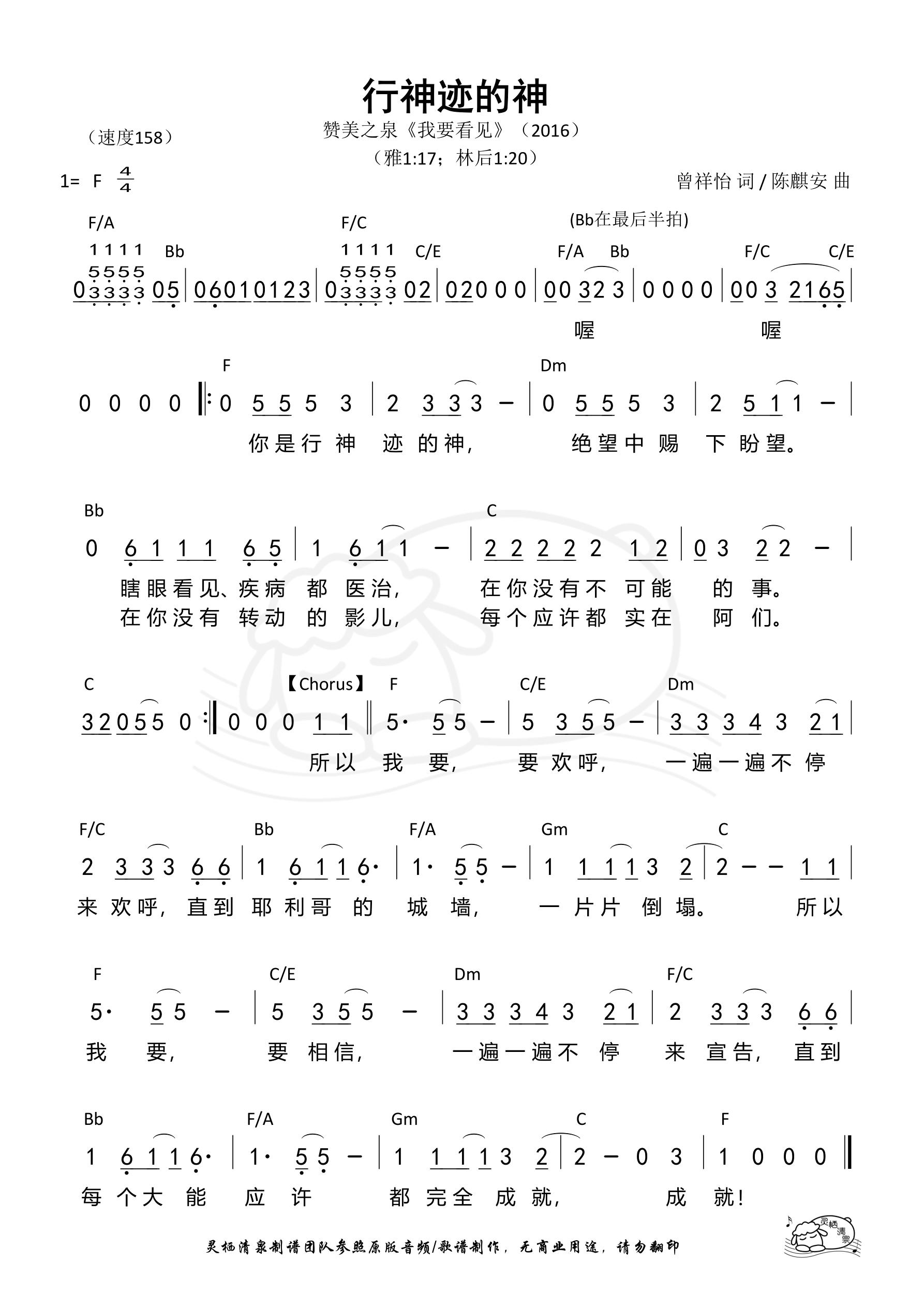 《第368首 - 行神迹的神 和弦简谱》