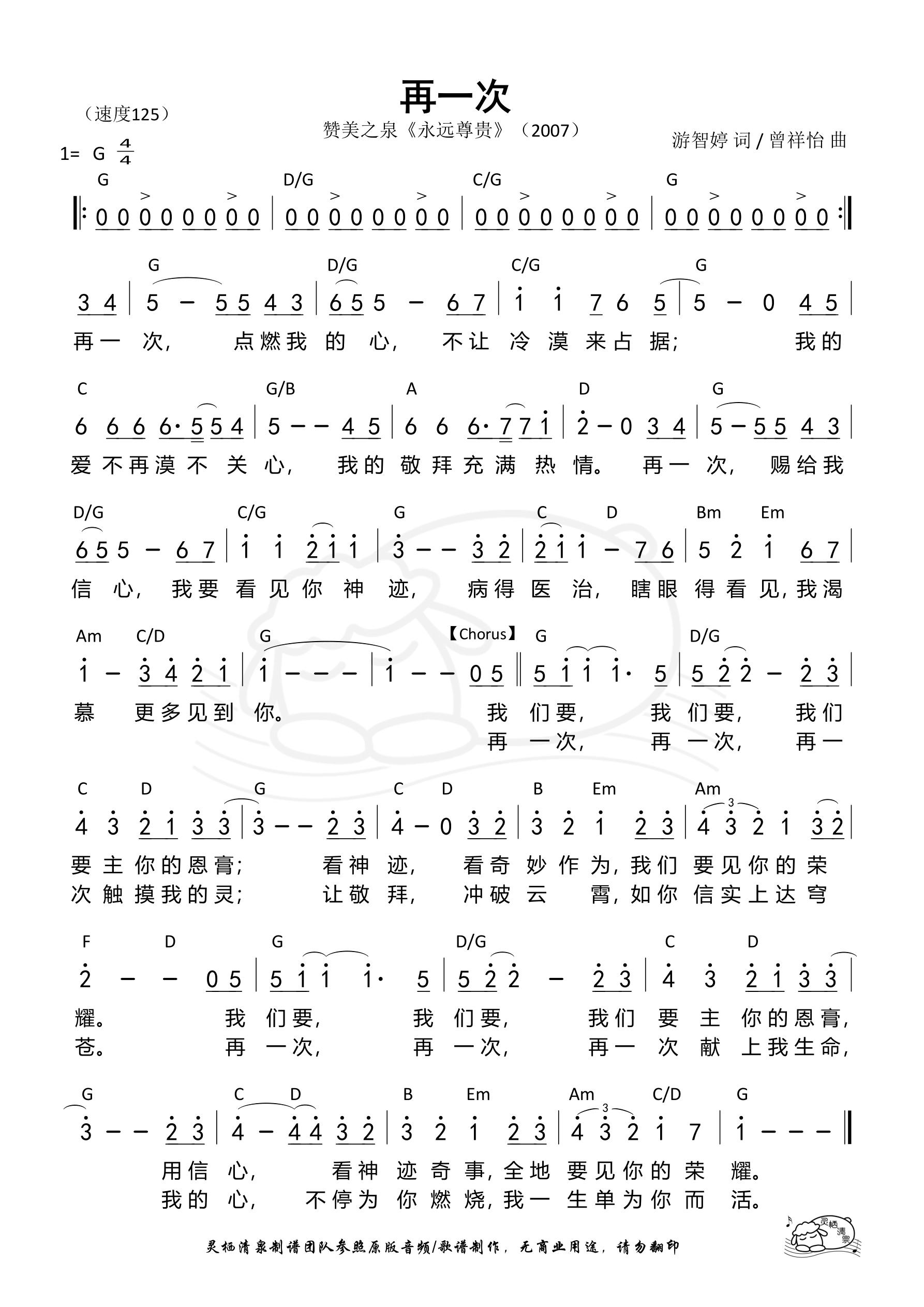 《第179首 - 再一次 和弦简谱》