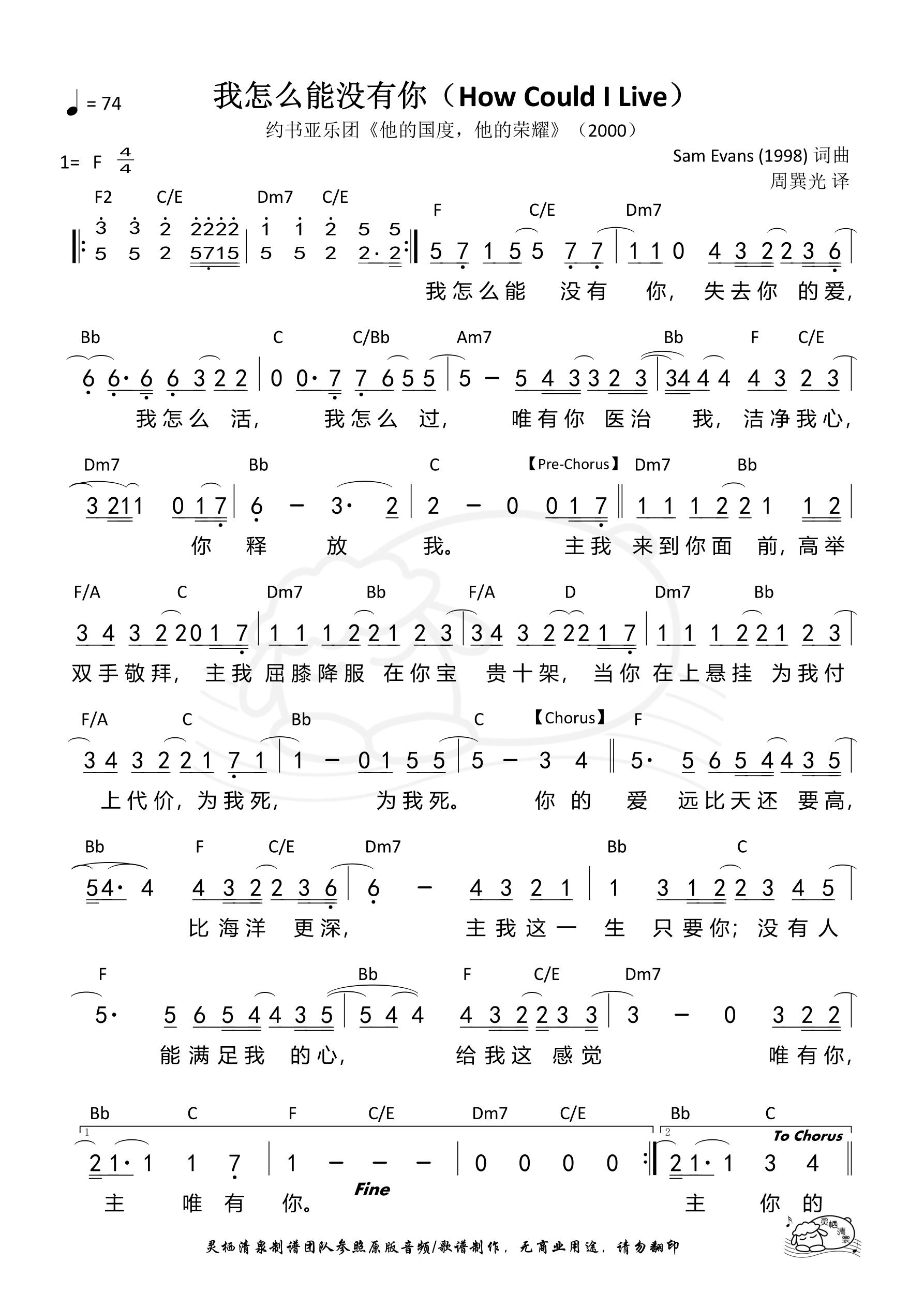 《第261首 - 我怎么能没有你 和弦简谱》