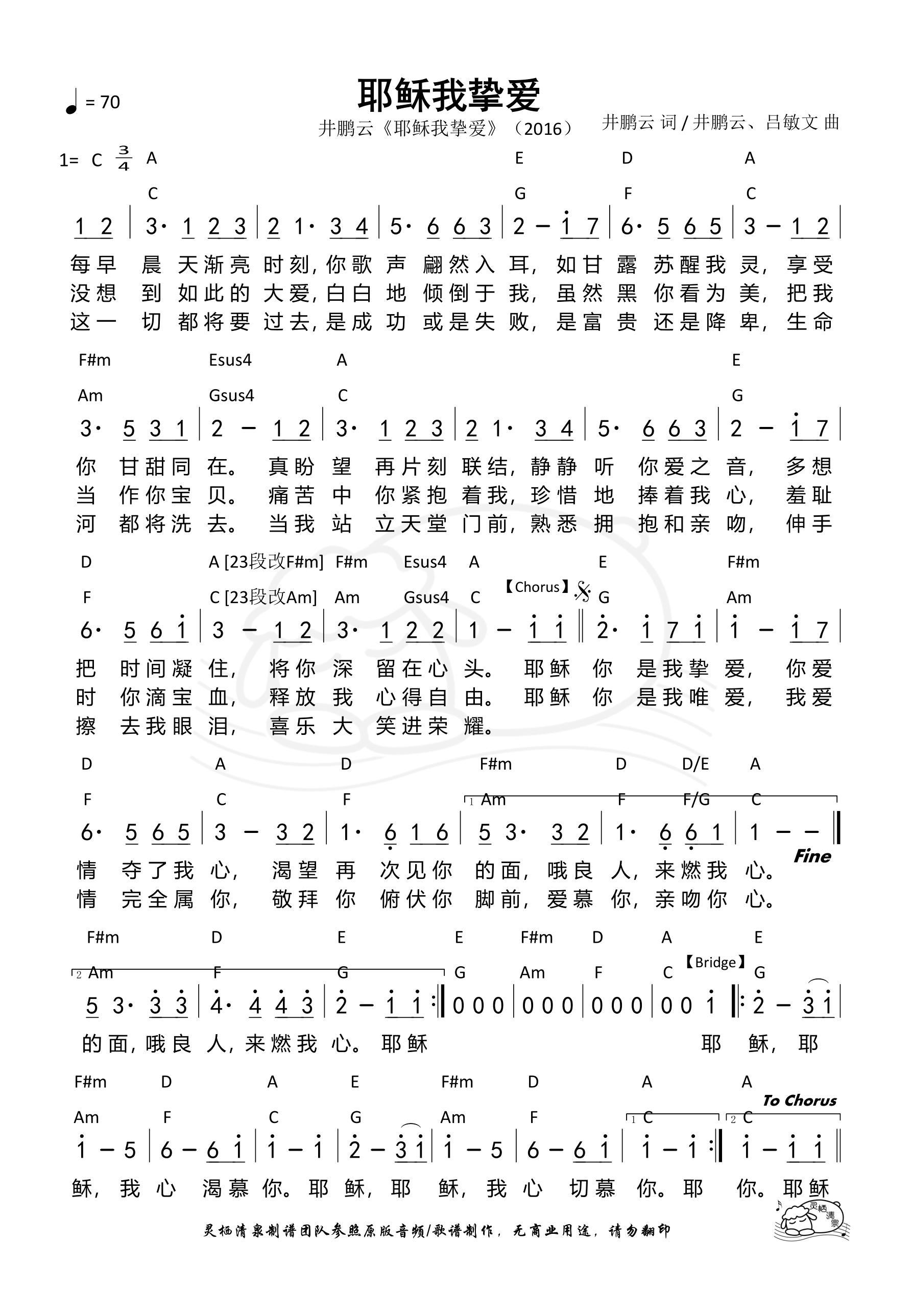 《第964首 - 耶稣我挚爱 和弦简谱》