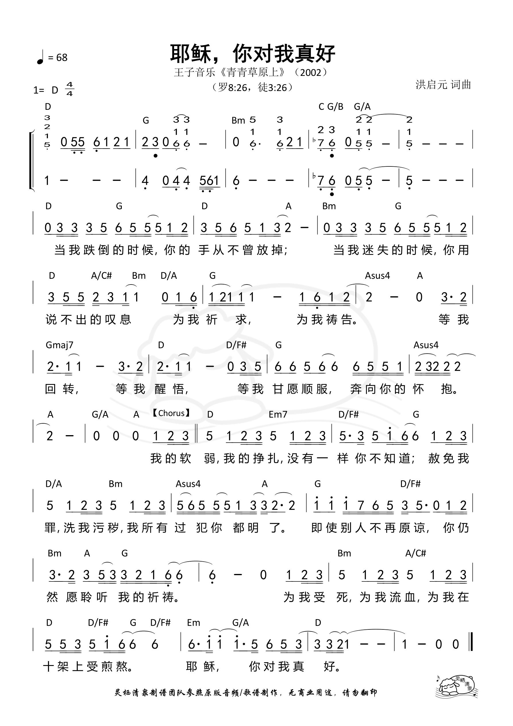 《第963首 - 耶稣,你对我真好 和弦简谱》