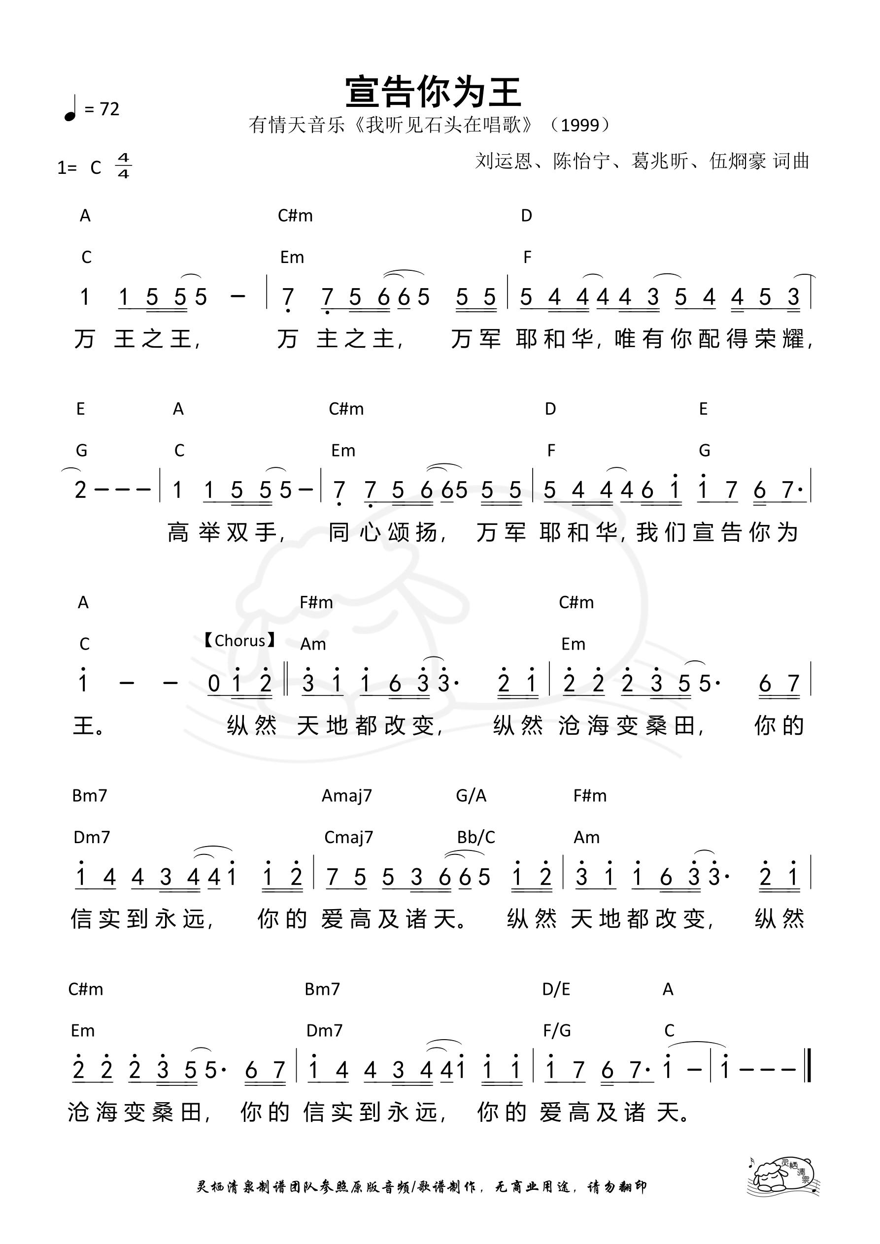《第962首 - 宣告你为王 和弦简谱》