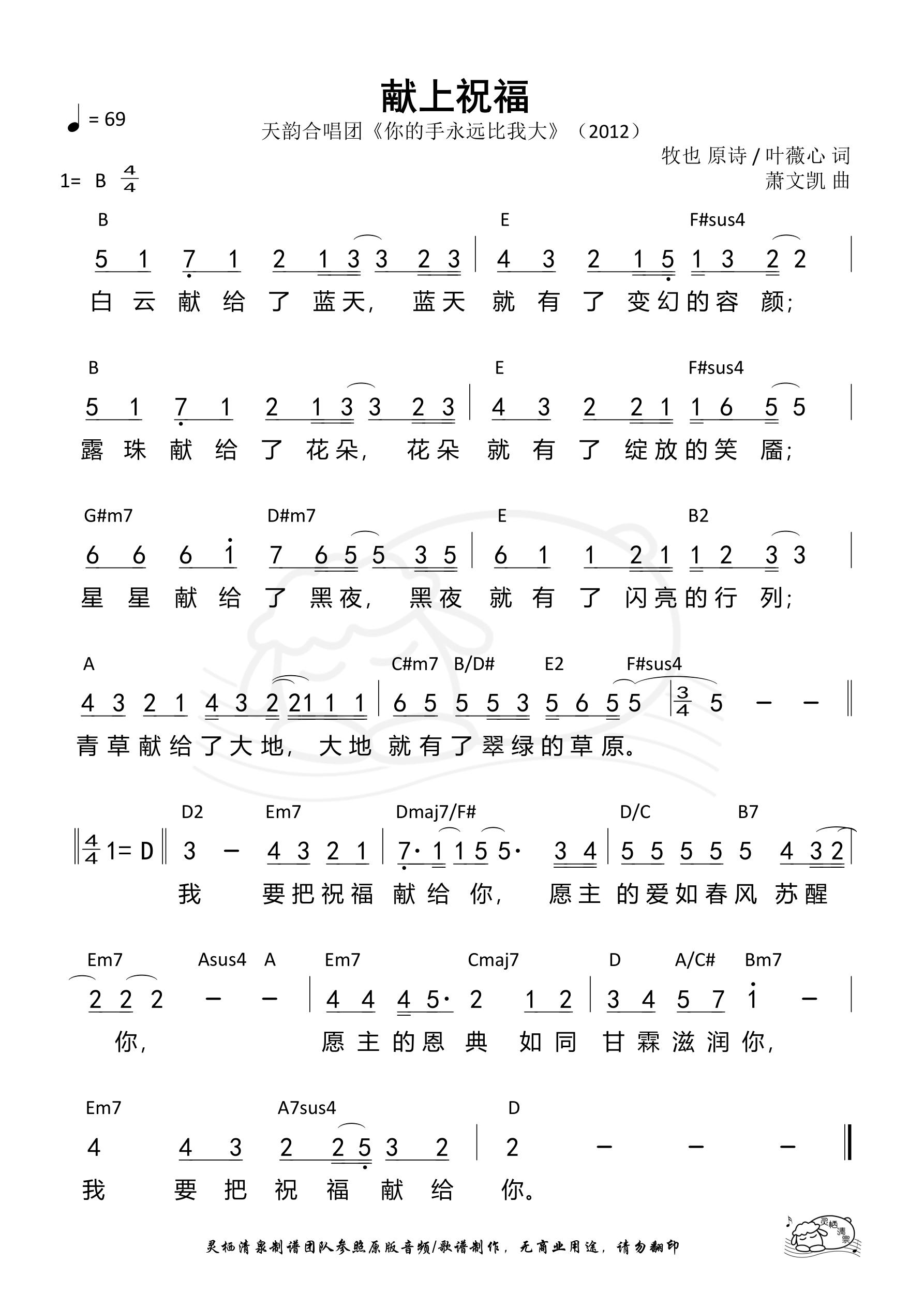 《第961首 - 献上祝福 和弦简谱》