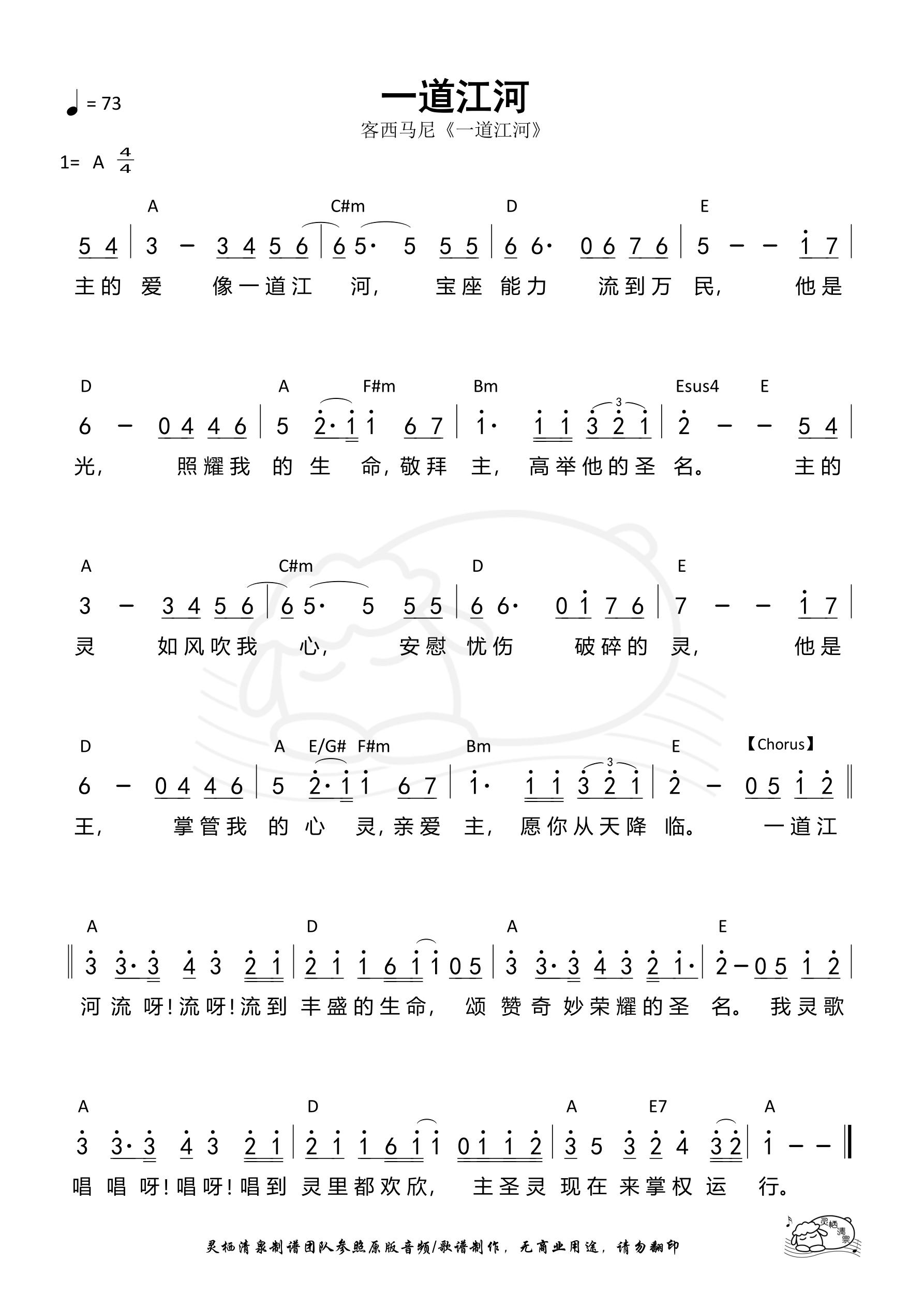 《第965首 - 一道江河 和弦简谱》
