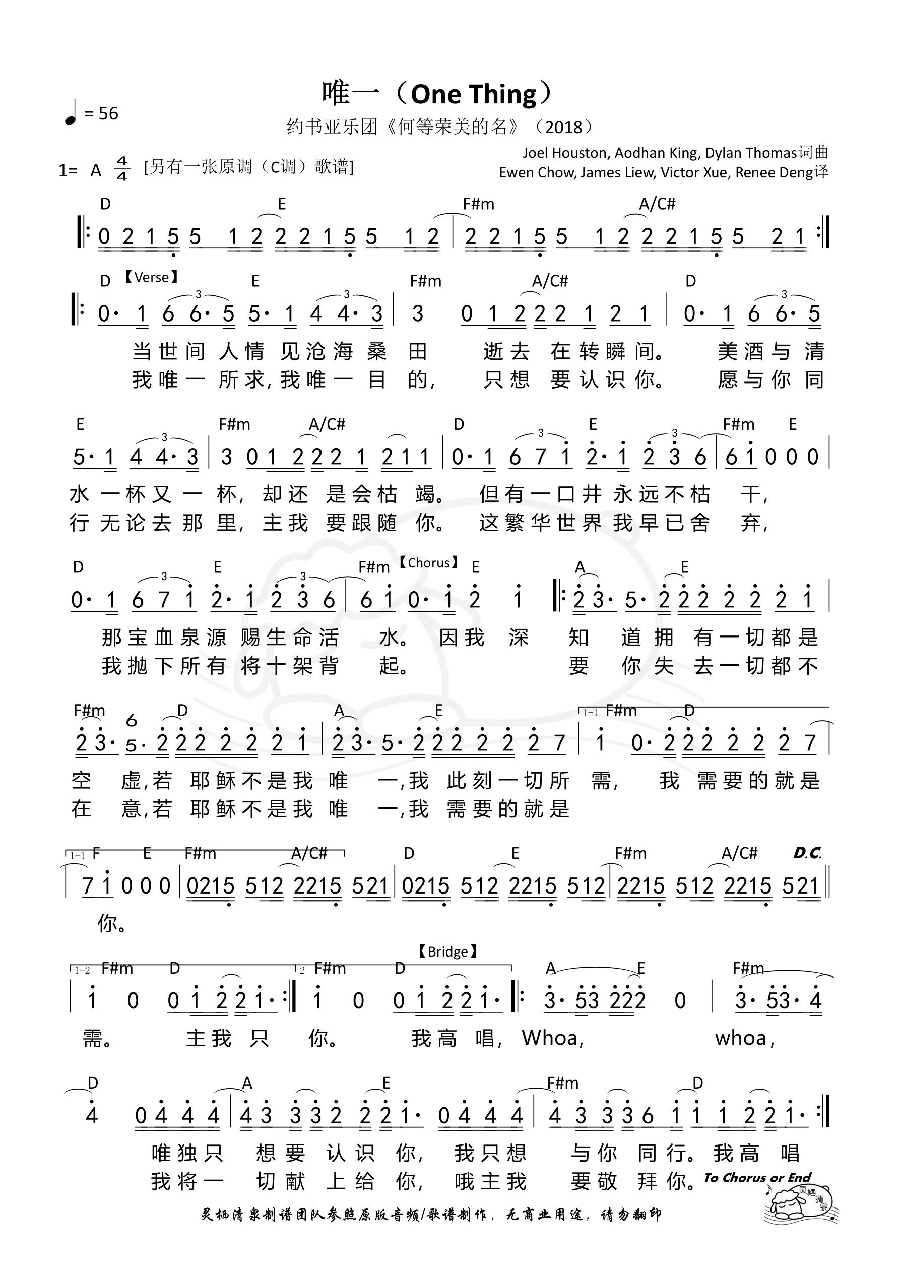 《第262首 - 唯一(One Thing)(A调)和弦简谱》