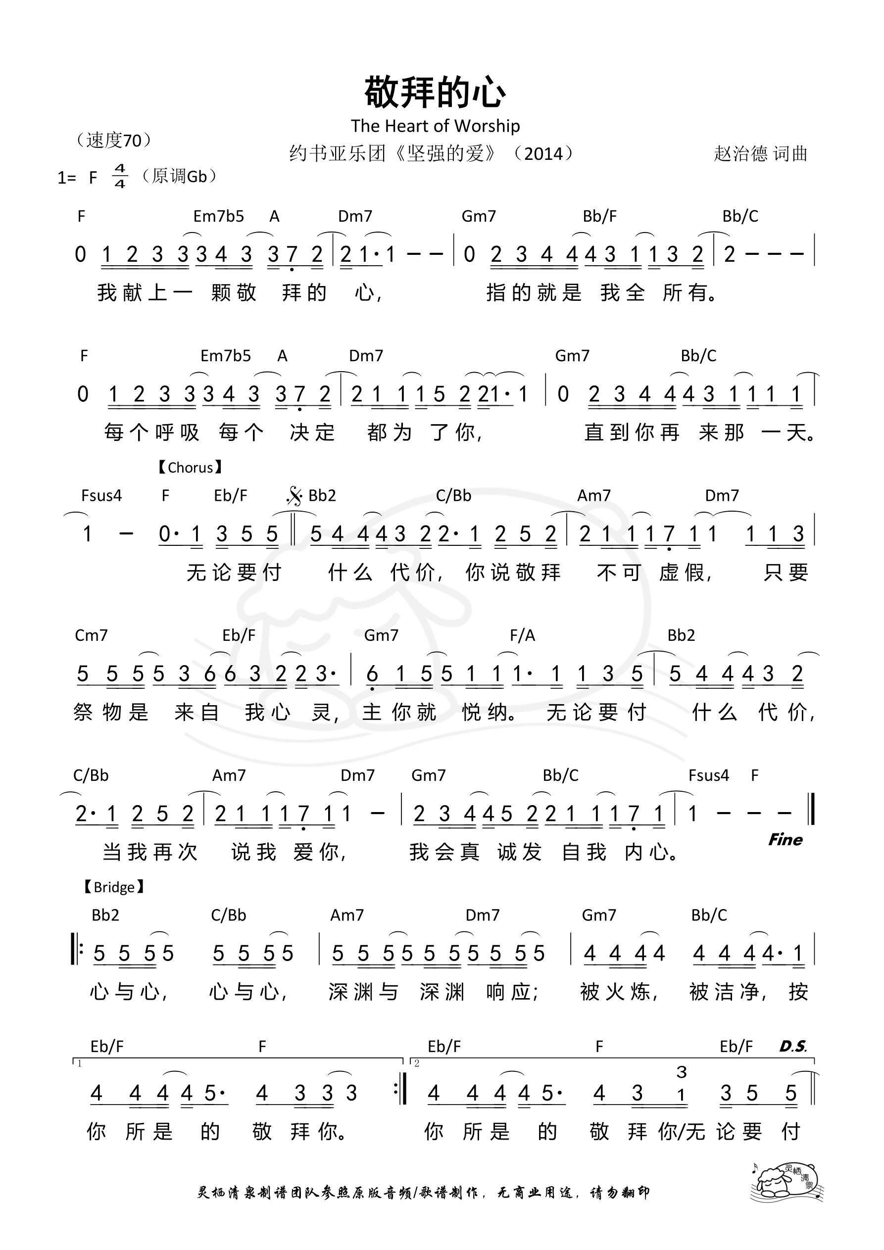 《第110首 - 敬拜的心(F调) 和弦简谱》
