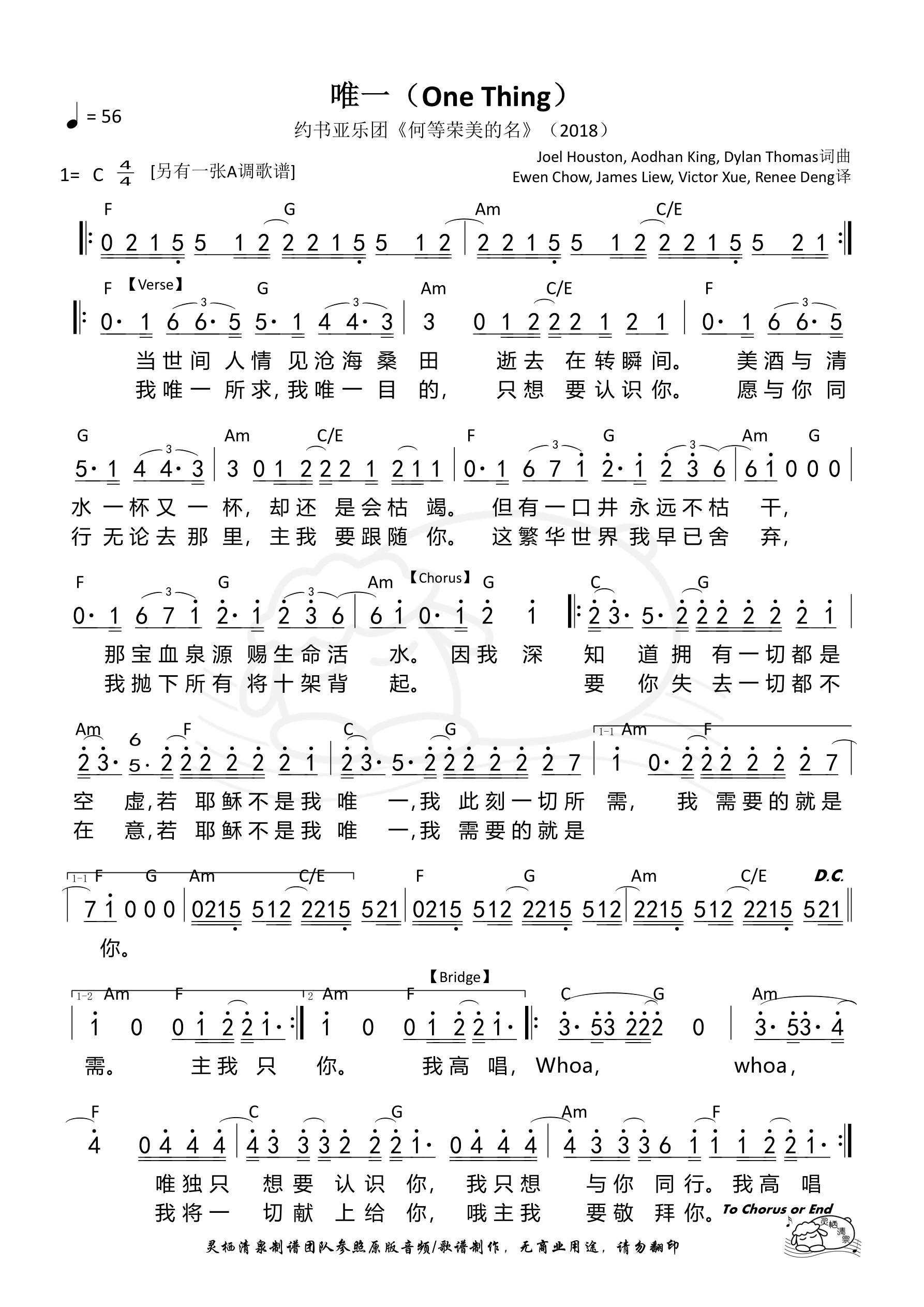 《第263首 - 唯一(One Thing)(C调)和弦简谱》