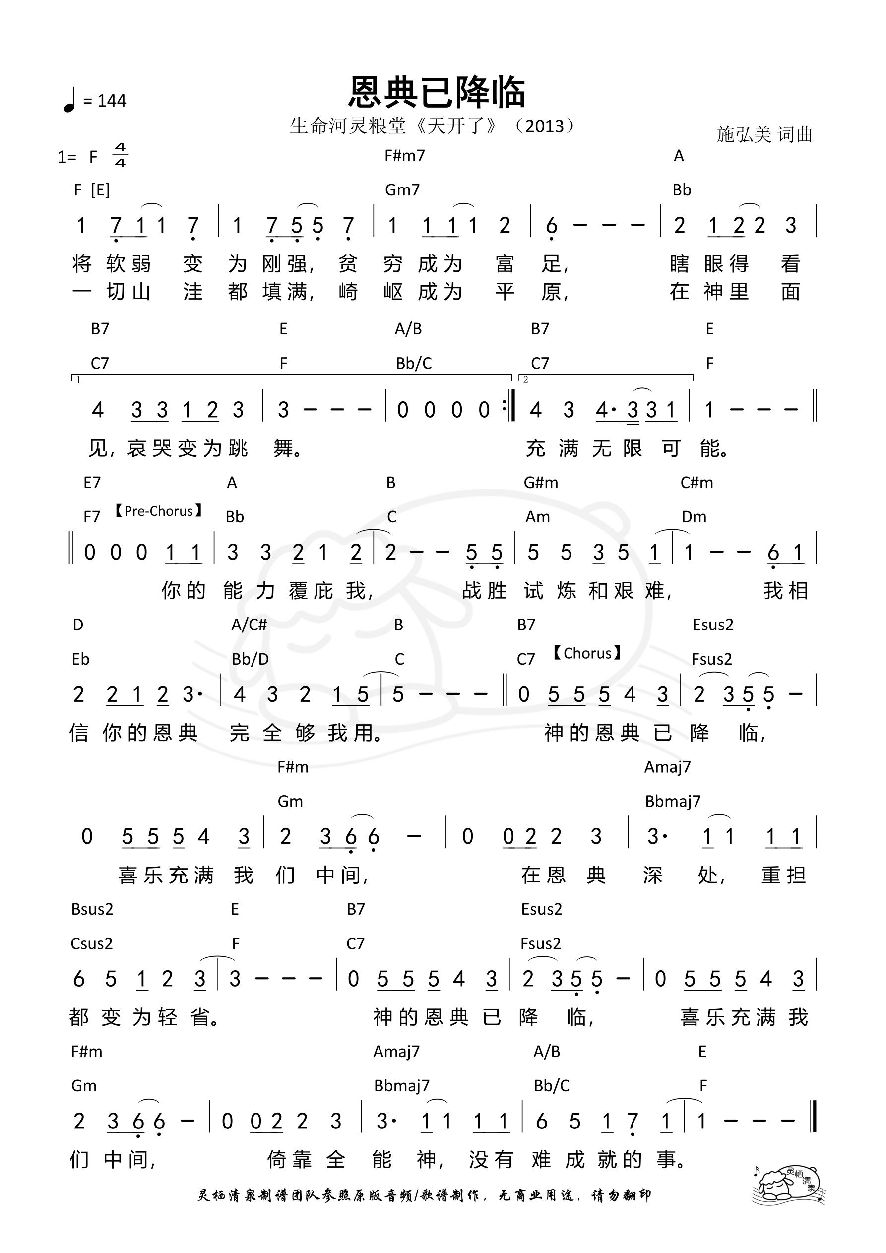 《第437首 - 恩典已降临(F调 & E调)和弦简谱》