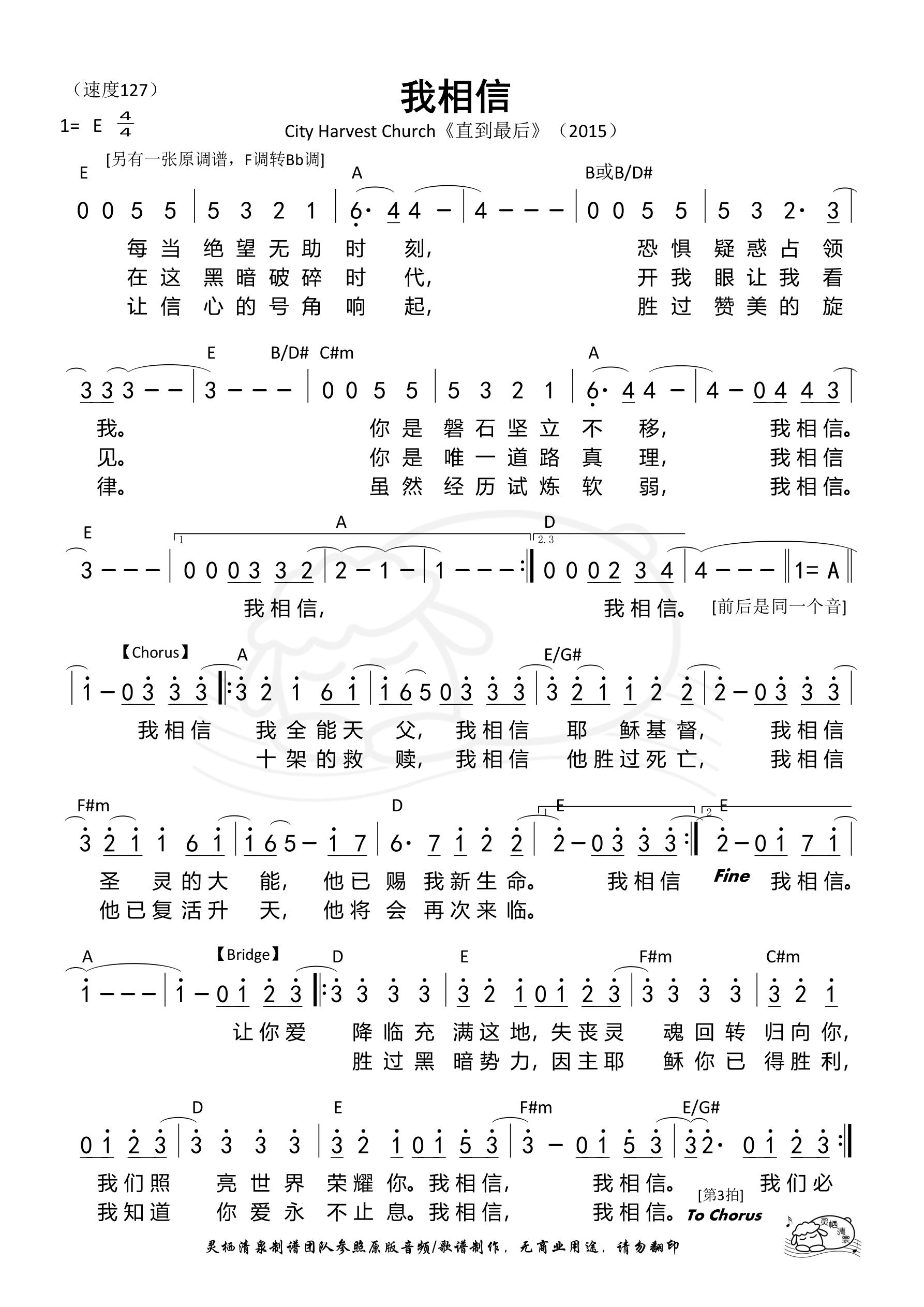 《我相信(CHC)(A调)和弦简谱》