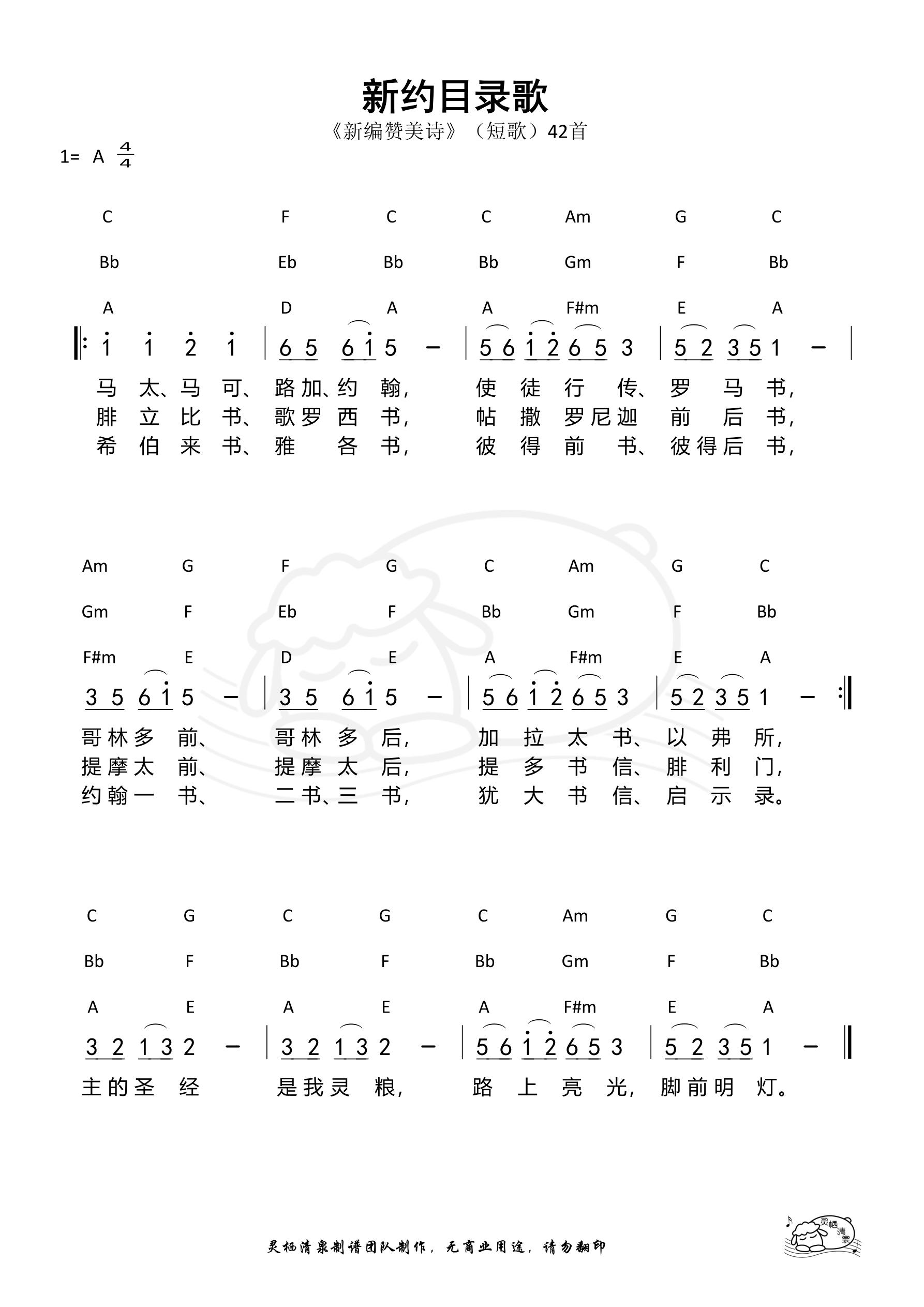 《第234首 - 新约目录歌 和弦简谱》