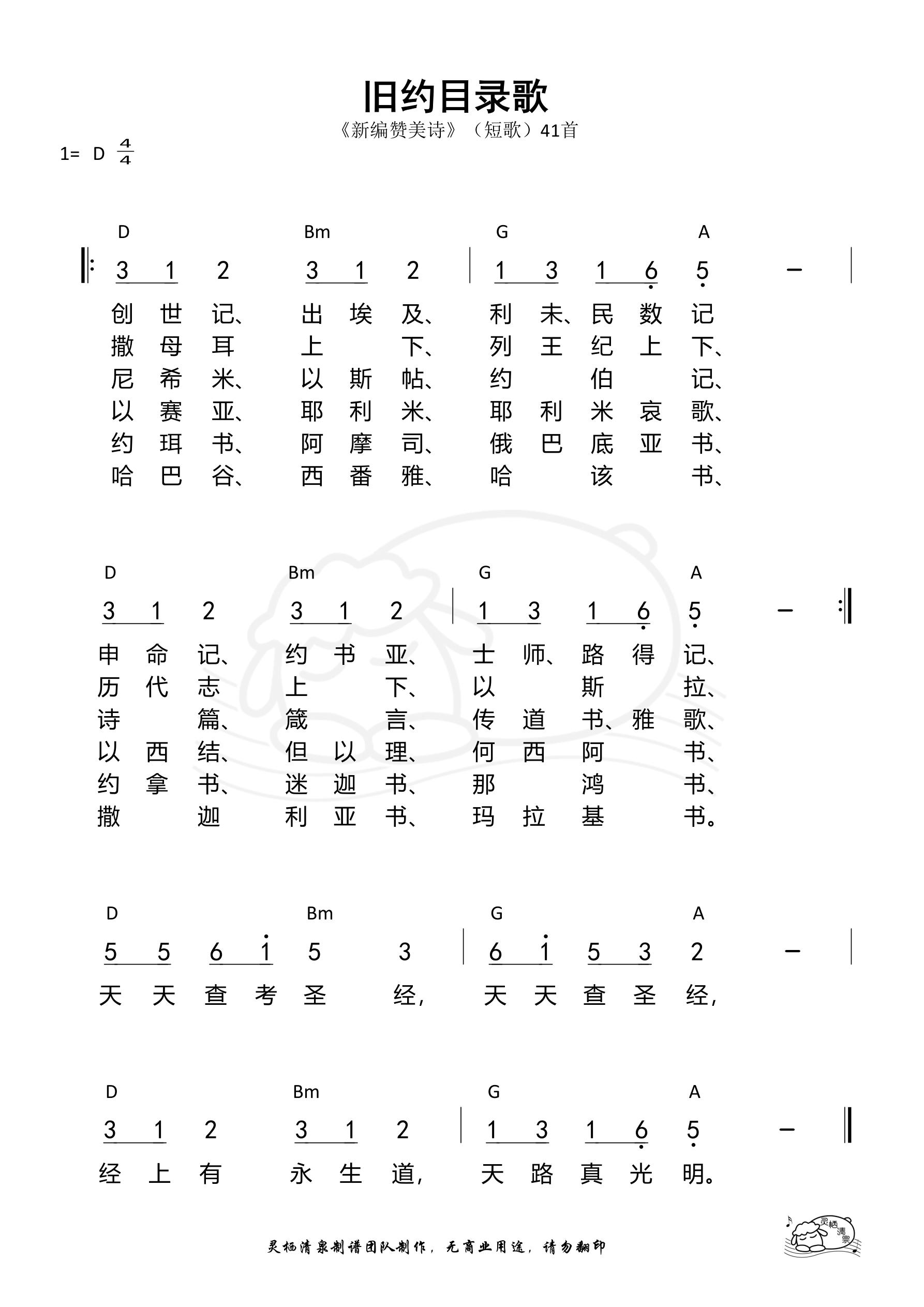 《第235首 - 旧约目录歌 和弦简谱》