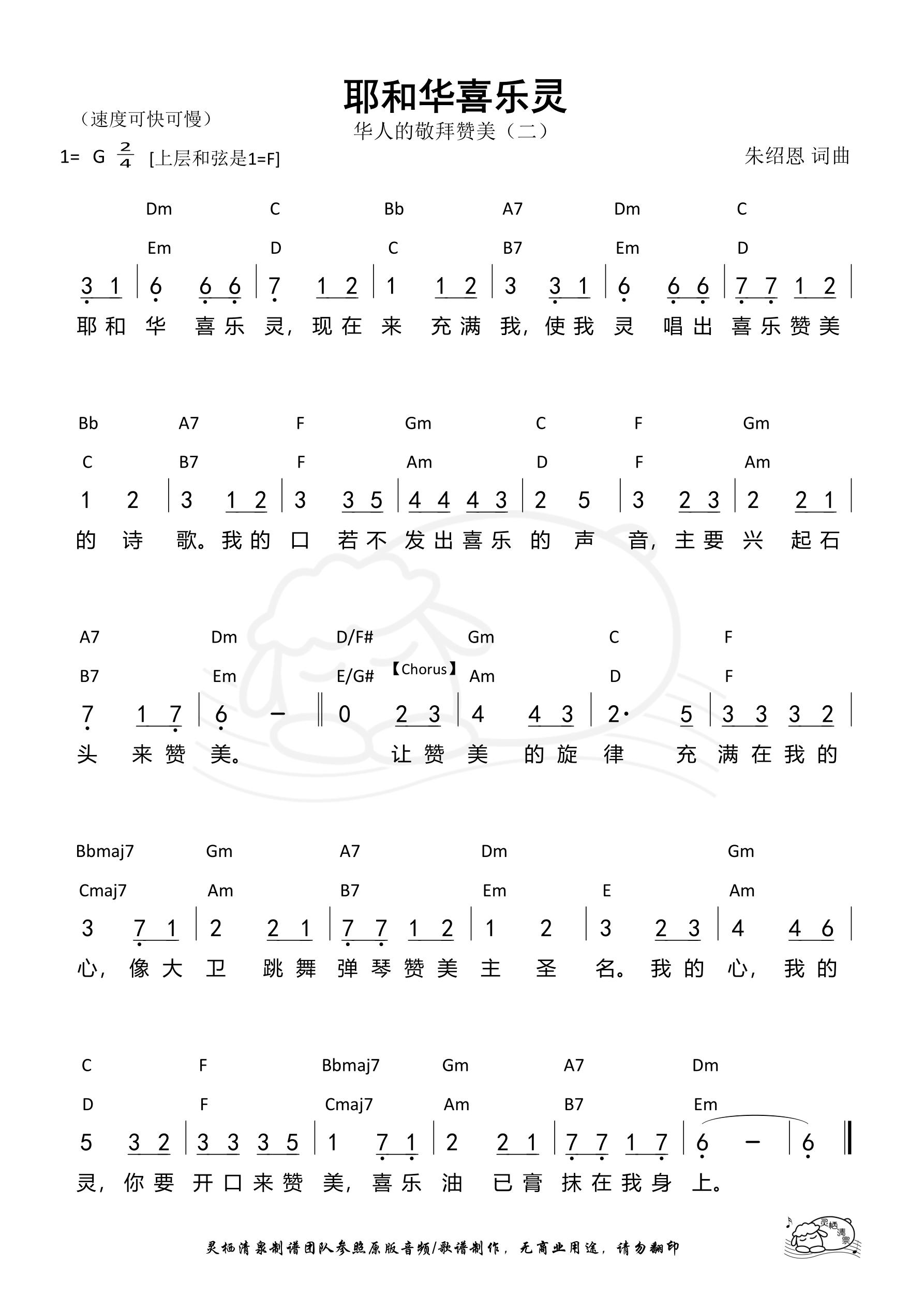 《第283首 - 耶和华喜乐灵 和弦简谱》