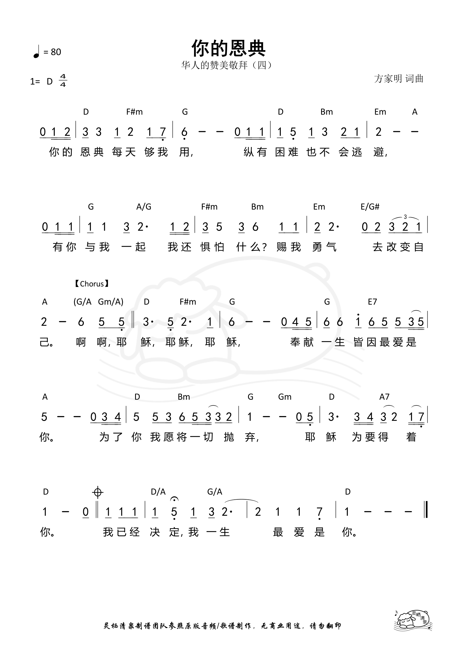 《第282首 - 你的恩典(华人) 和弦简谱》