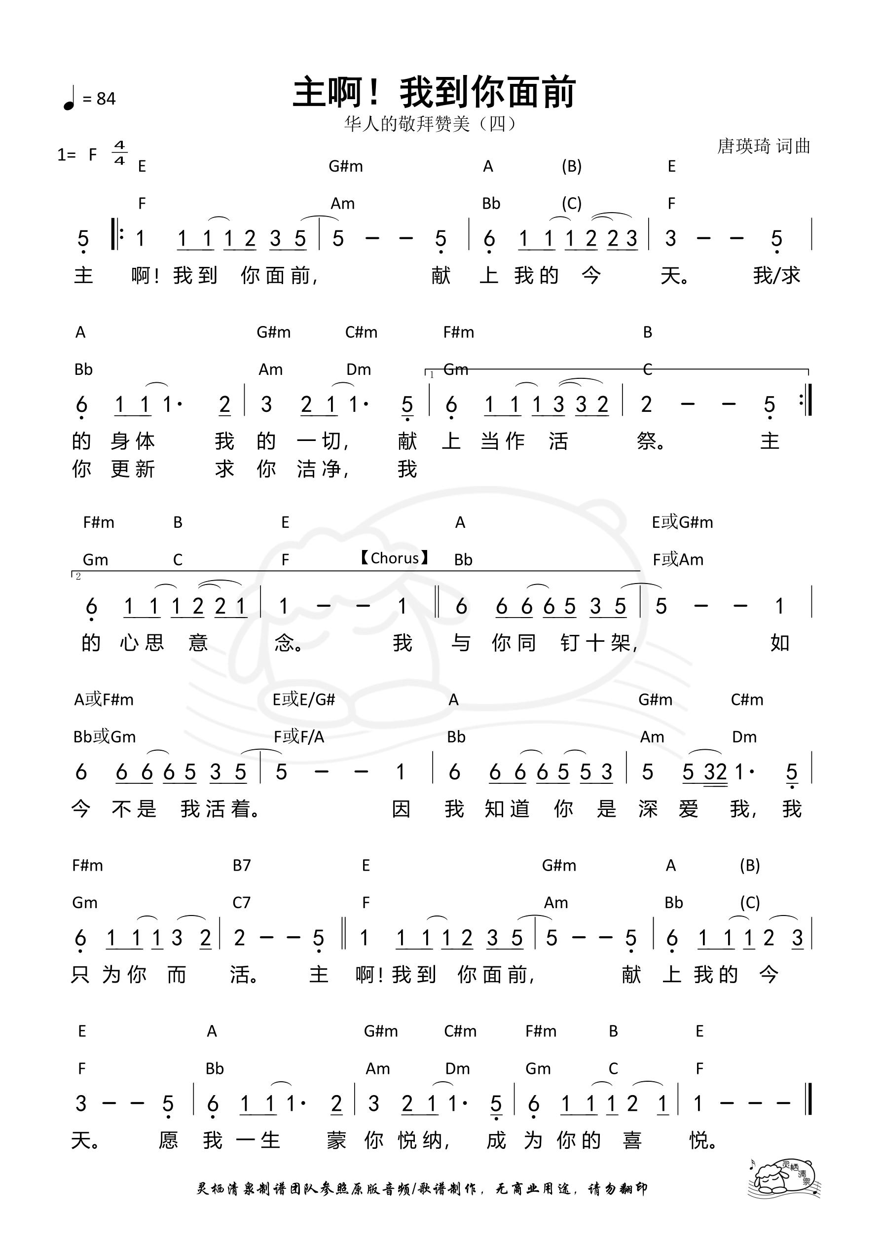 《第285首 - 主啊!我到你面前(F调 & E调)和弦简谱》