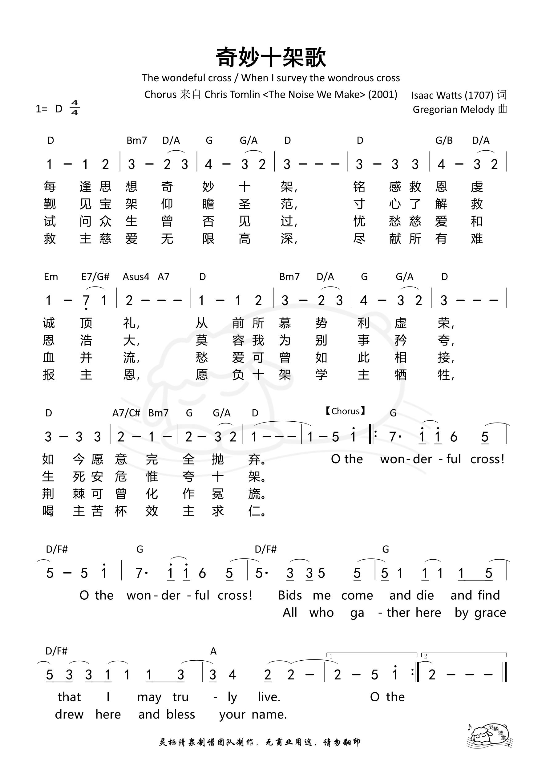 《第73首 - 奇妙十架歌(The Wonderful Cross)和弦简谱》
