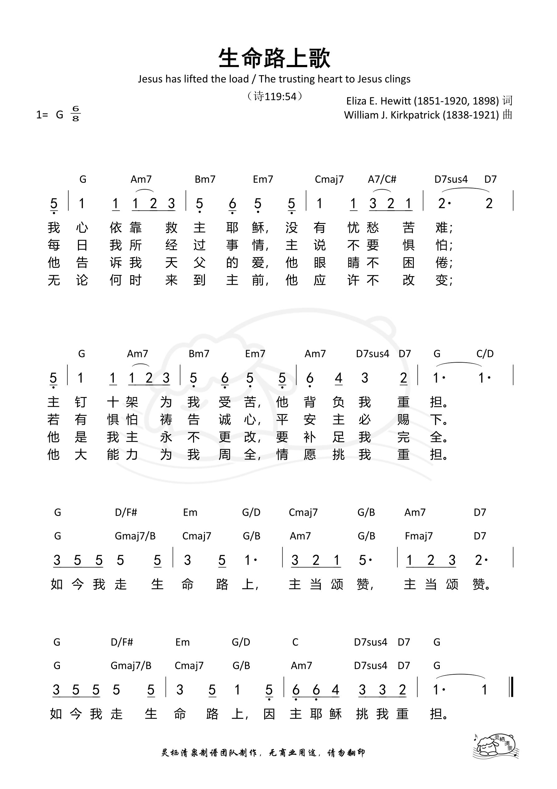 《第96首 - 生命路上歌 和弦简谱》