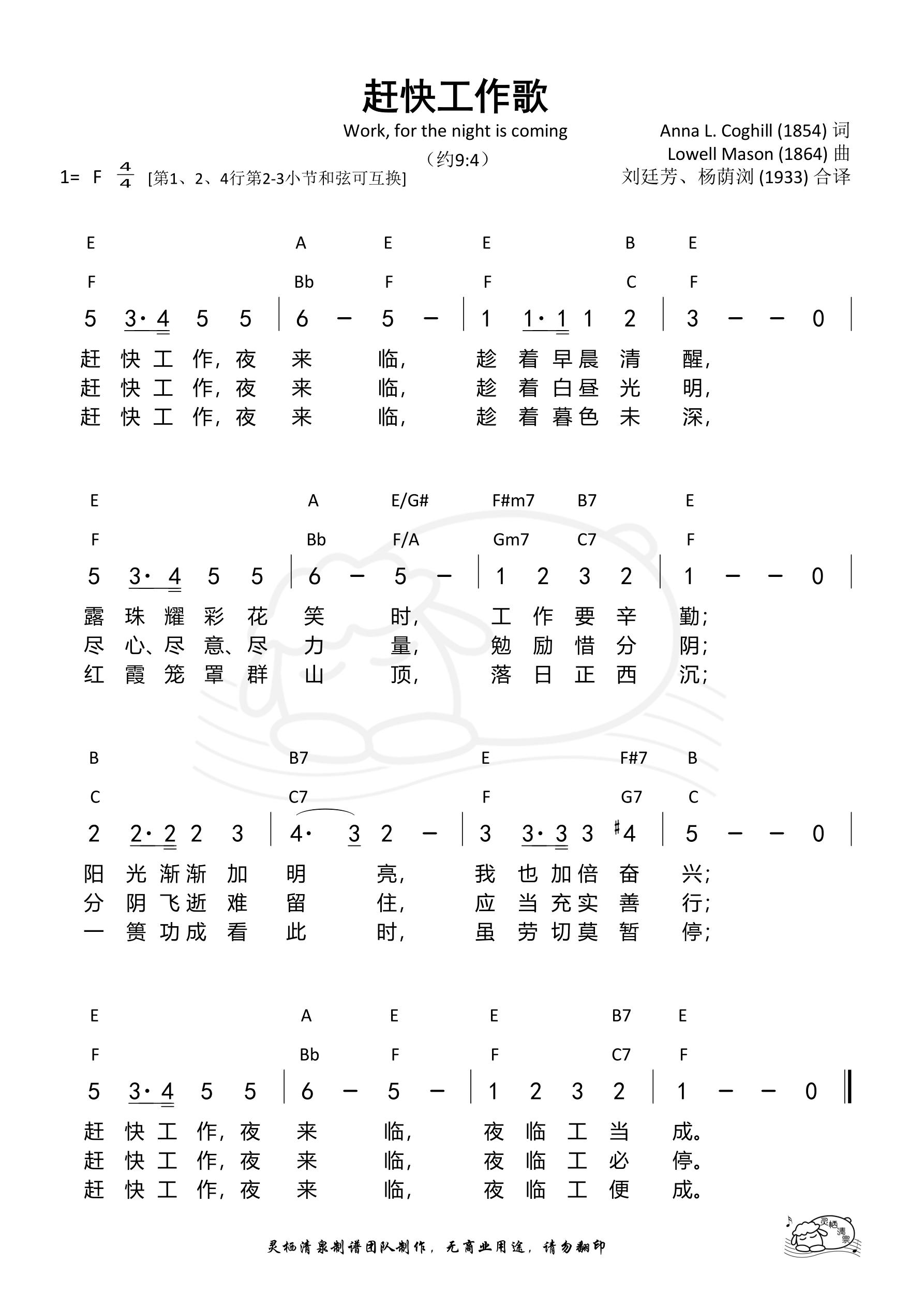 《第38首 - 赶快工作歌(F调 & E调)和弦简谱》