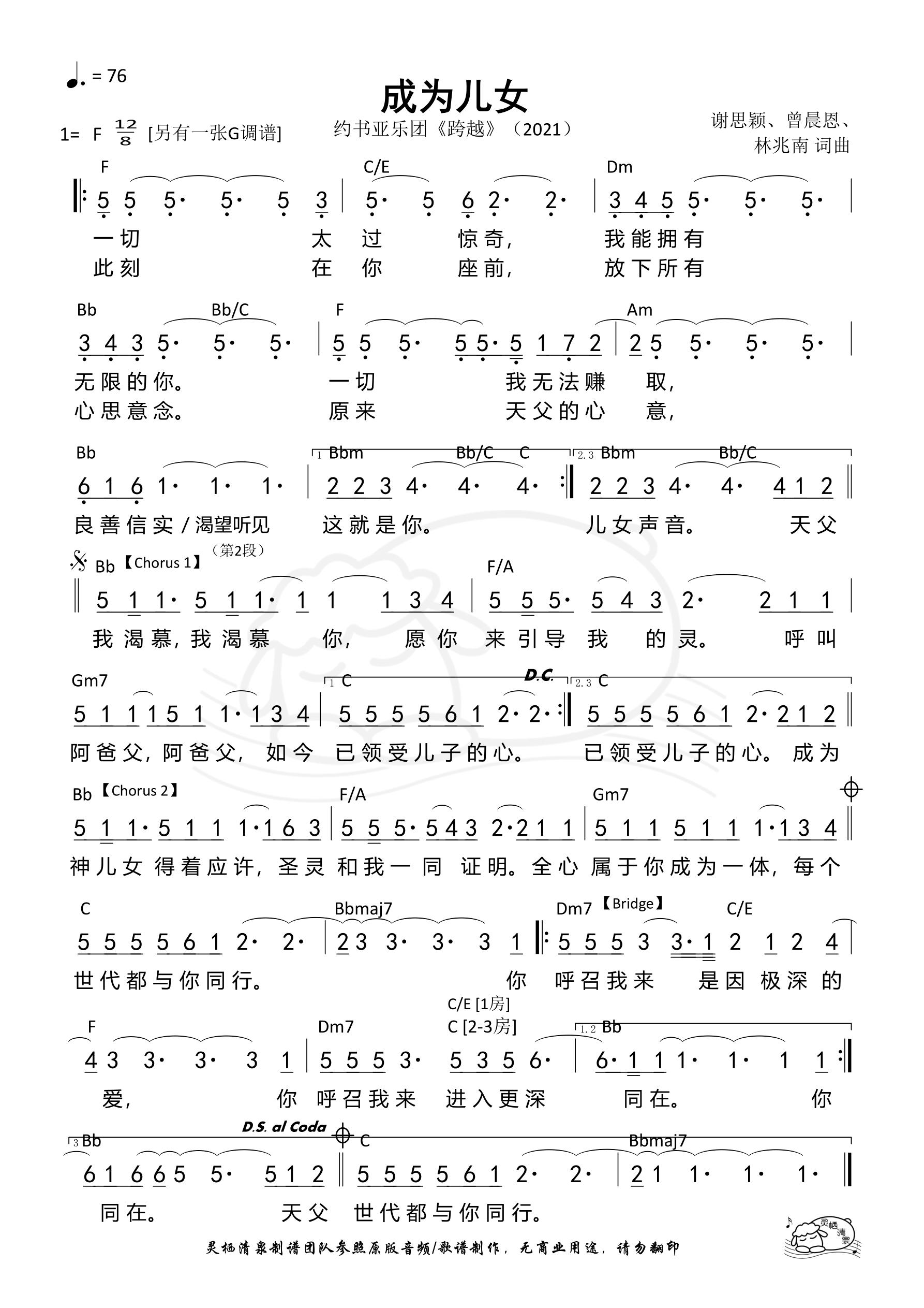 《第264首 - 成为儿女(F调)和弦简谱》