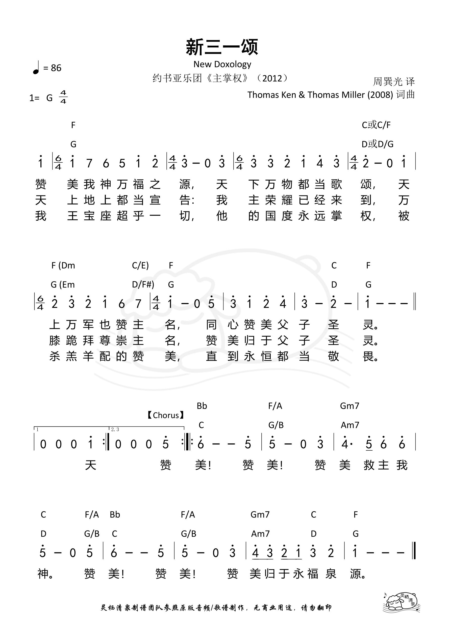 《第79首 - 新三一颂 和弦简谱》