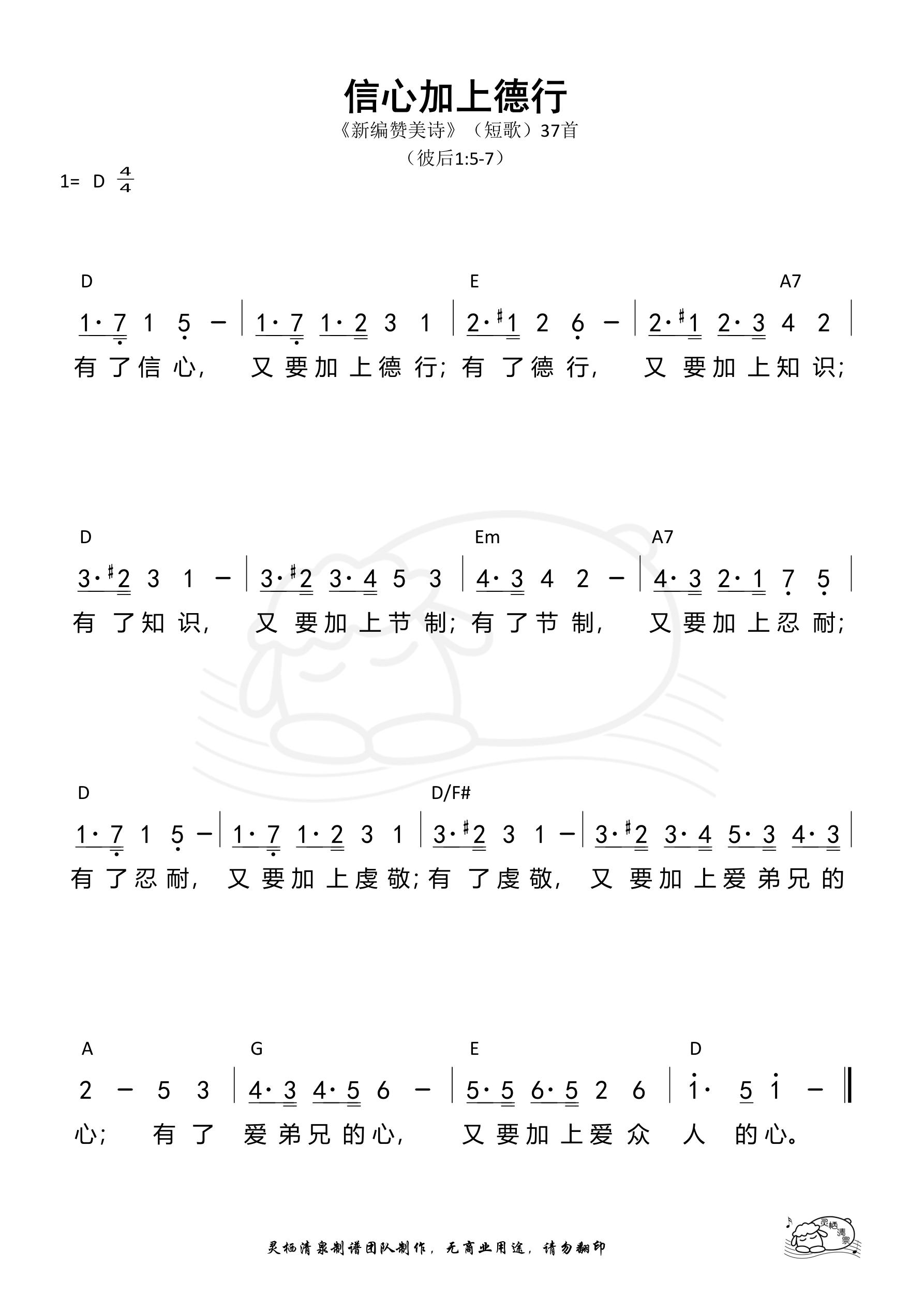 《第243首 - 信心加上德行 和弦简谱》