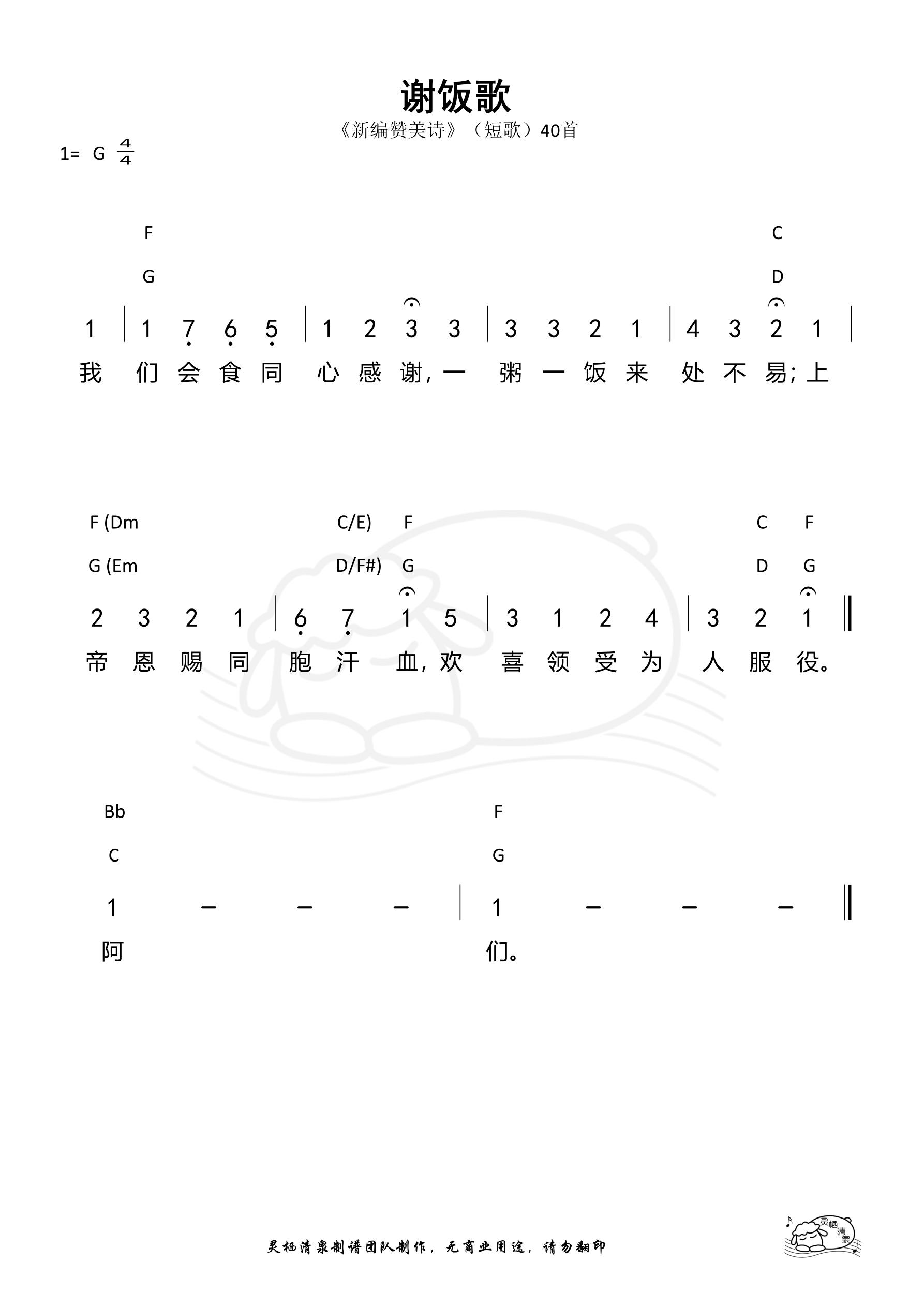 《第236首 - 谢饭歌 和弦简谱》