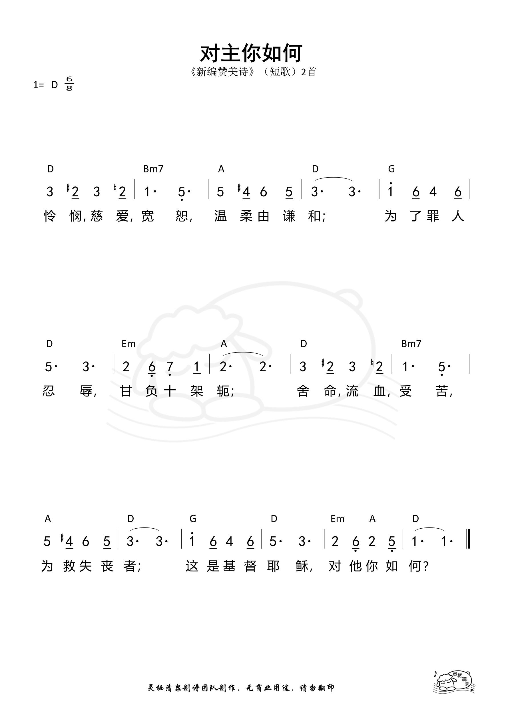 《第277首 - 对主你如何(短歌02)和弦简谱》