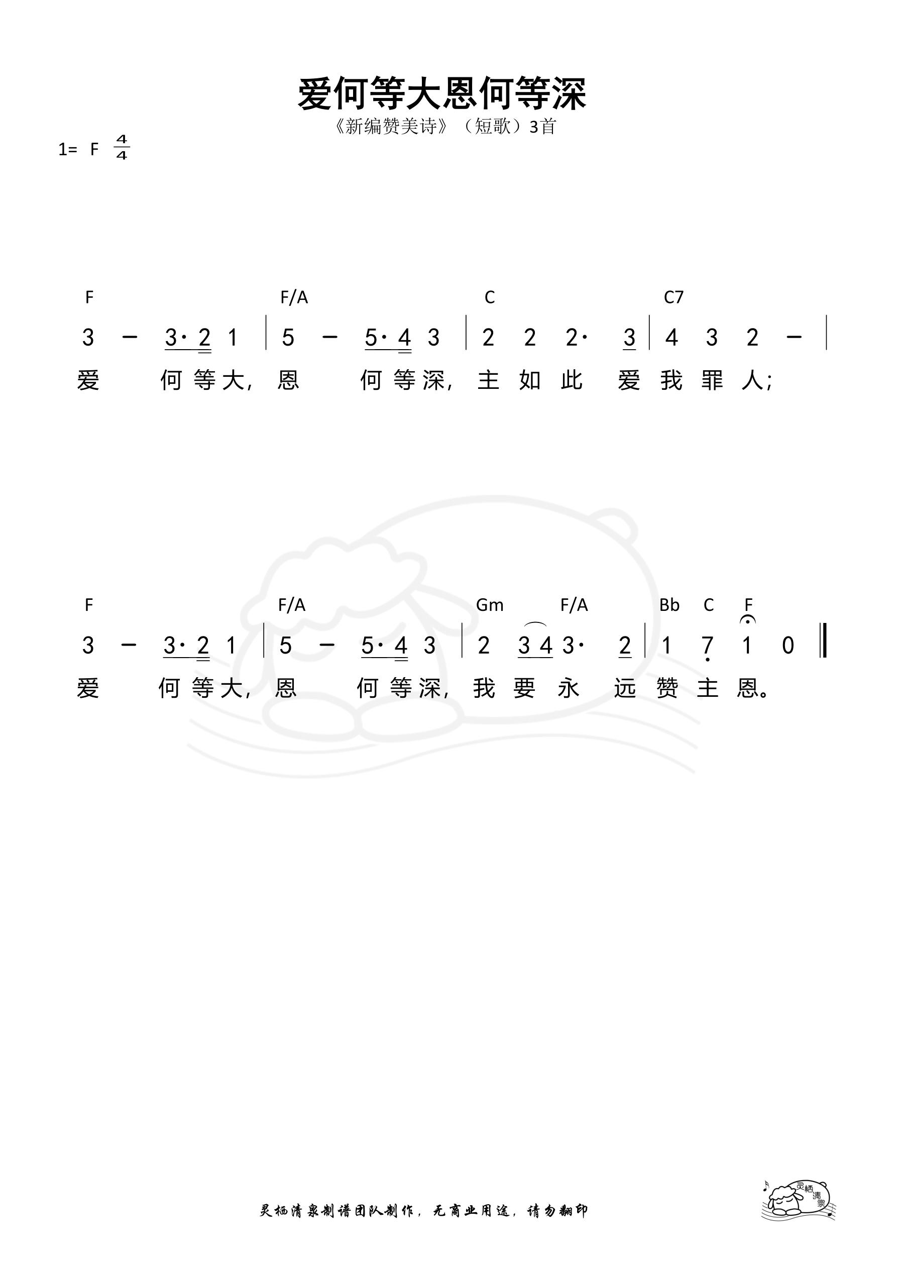 《第276首 - 爱何等大恩何等深(短歌03)和弦简谱》