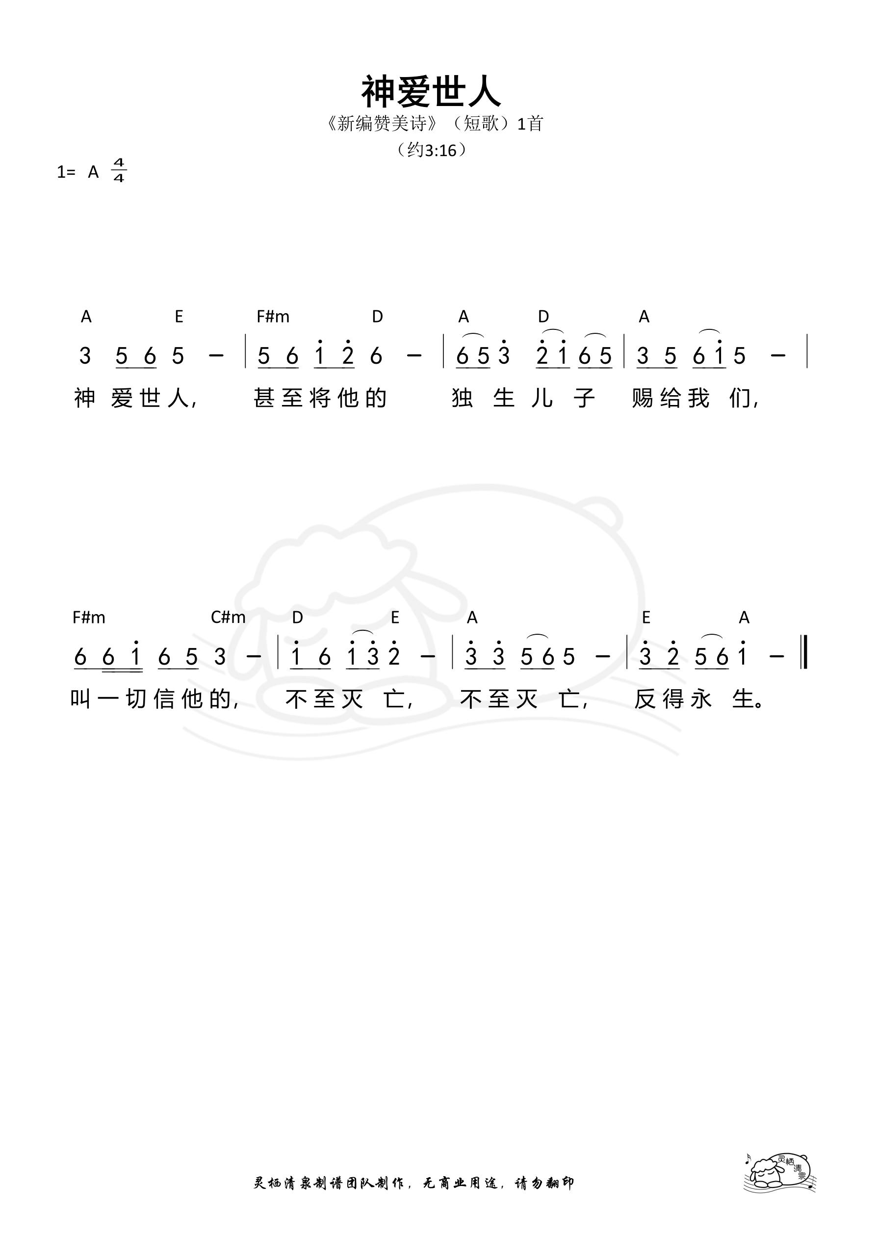 《第278首 - 神爱世人(新编赞美诗短歌01)和弦简谱》